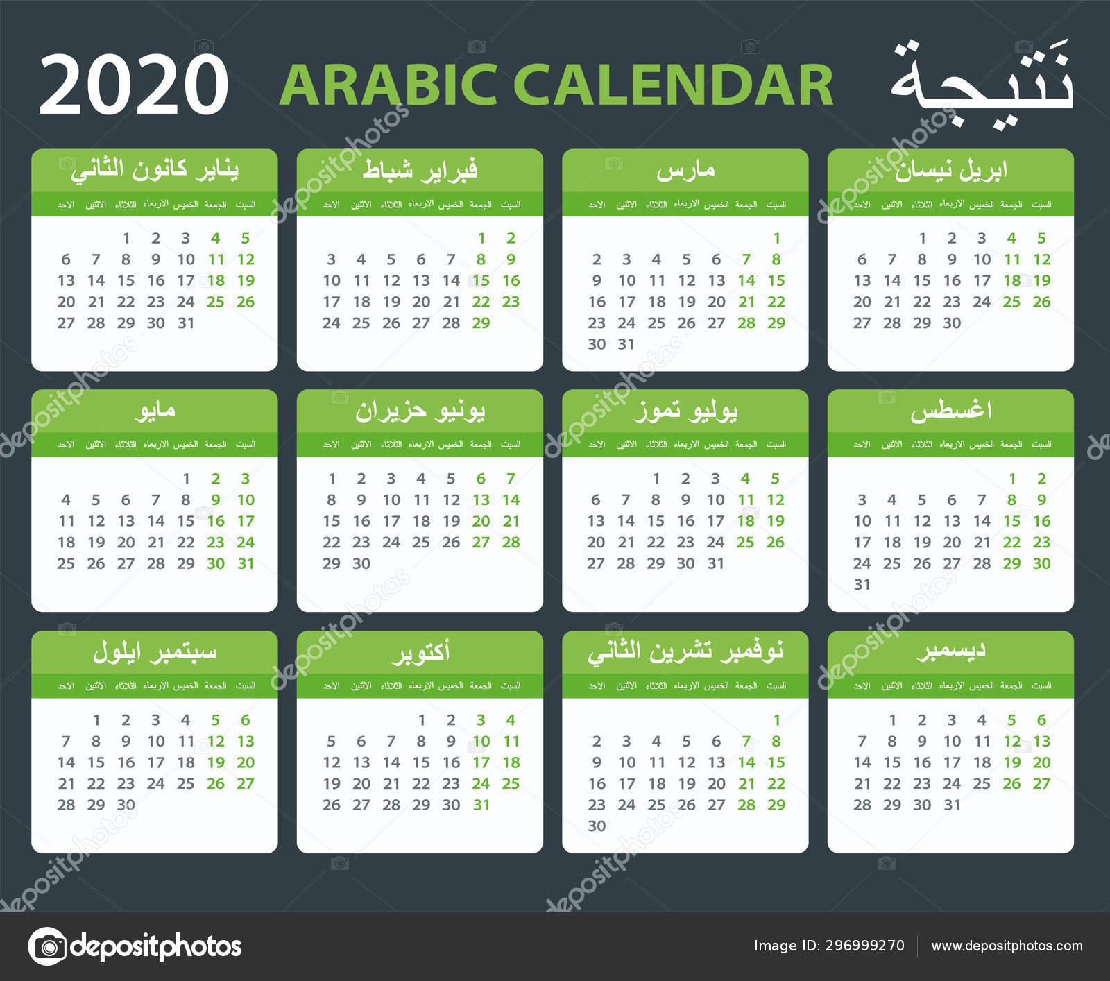 2020 Calendar Arabic - Vector Illustration — Stock Vector