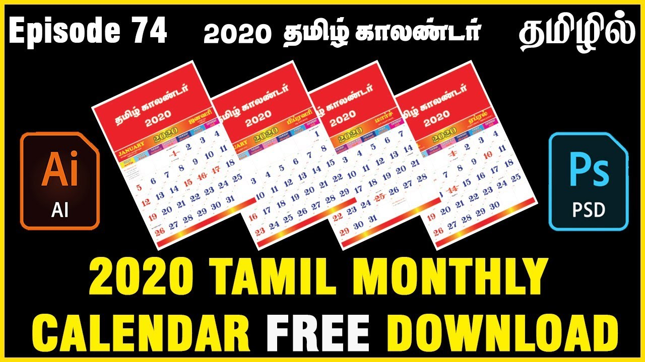 2020 Tamil Calendar |Tamil Monthly Calendar 2020 Pdf Free Download | தமிழ்  காலண்டர் 2020 | Ep74