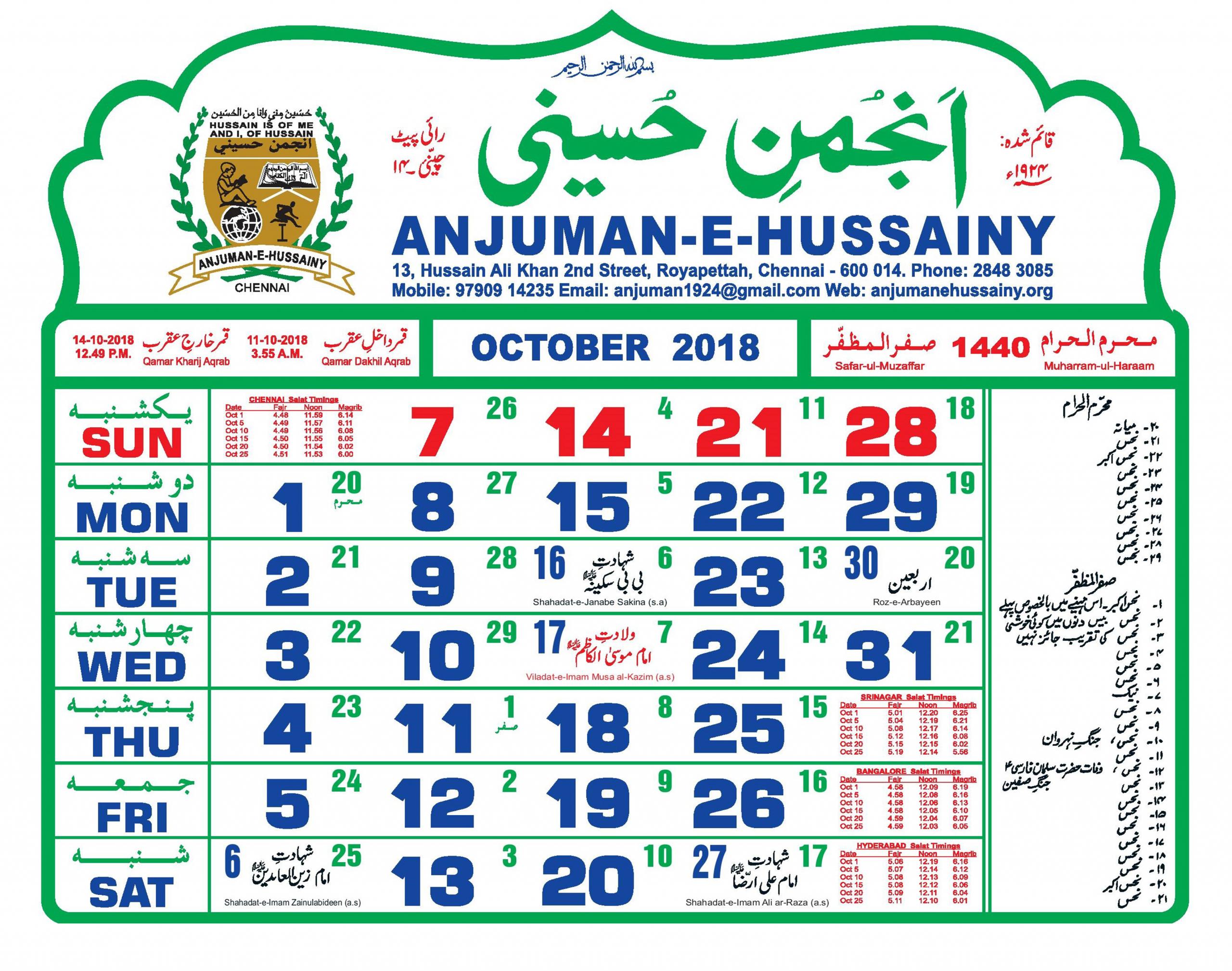 Anjuman E Hussaini Calendar 2019 Pdf | Calendar Printable Free