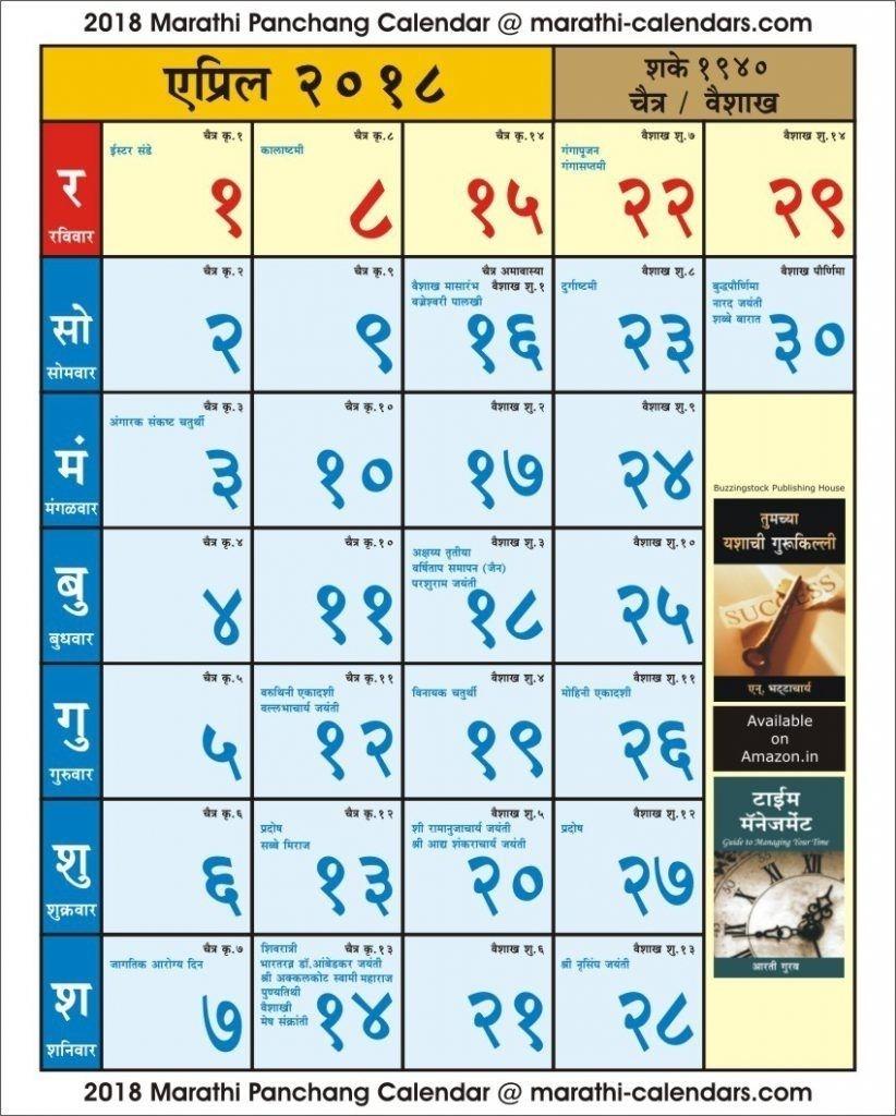 April 2019 Calendar Kalnirnay Marathi | Calendar Format