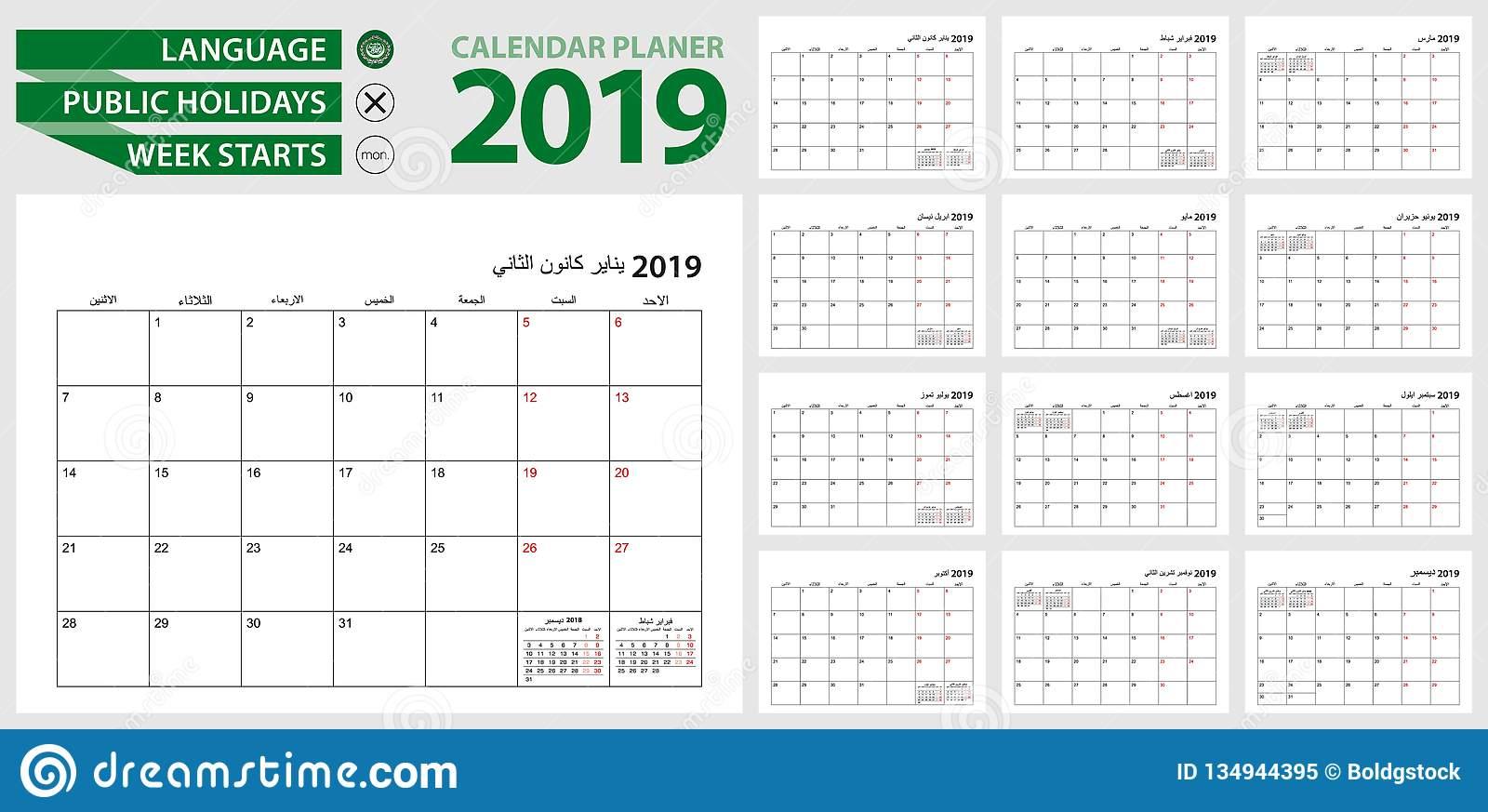 Arabic Calendar Planner For 2019. Arabic Language, Week