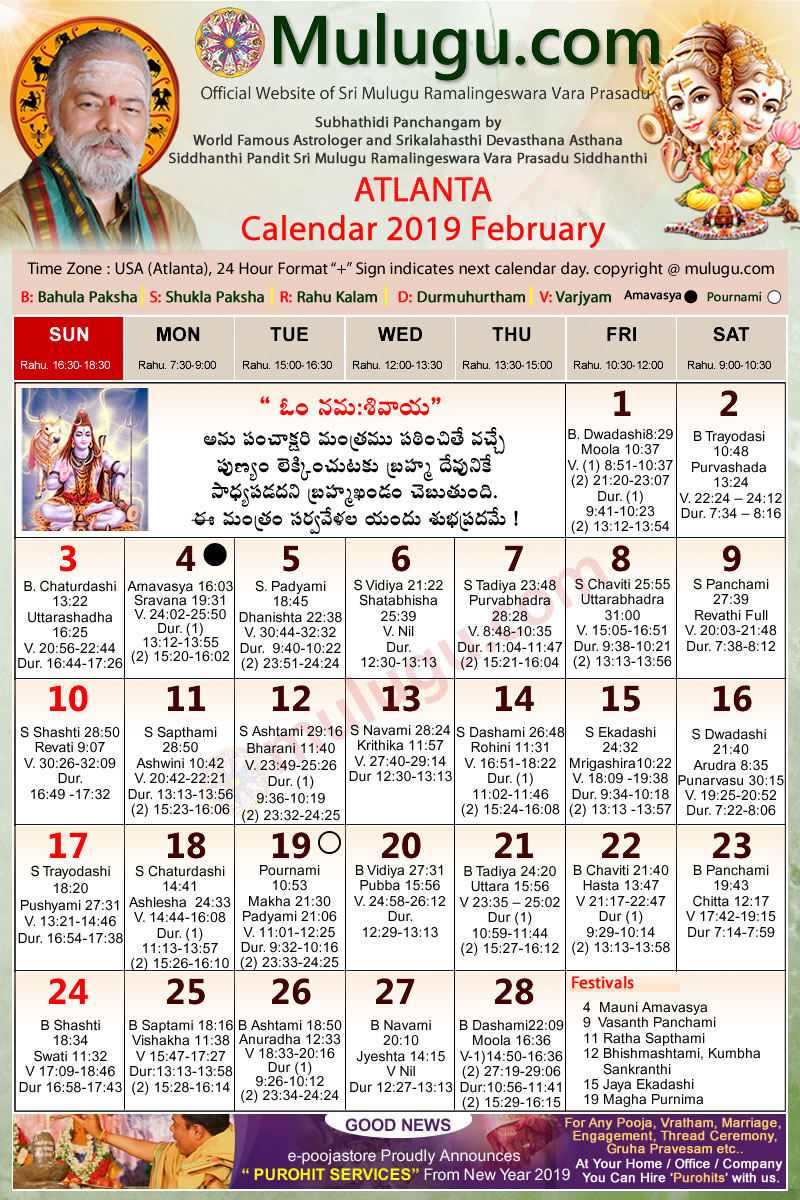 Atlanta Telugu Calendar 2019 February | Mulugu Calendars