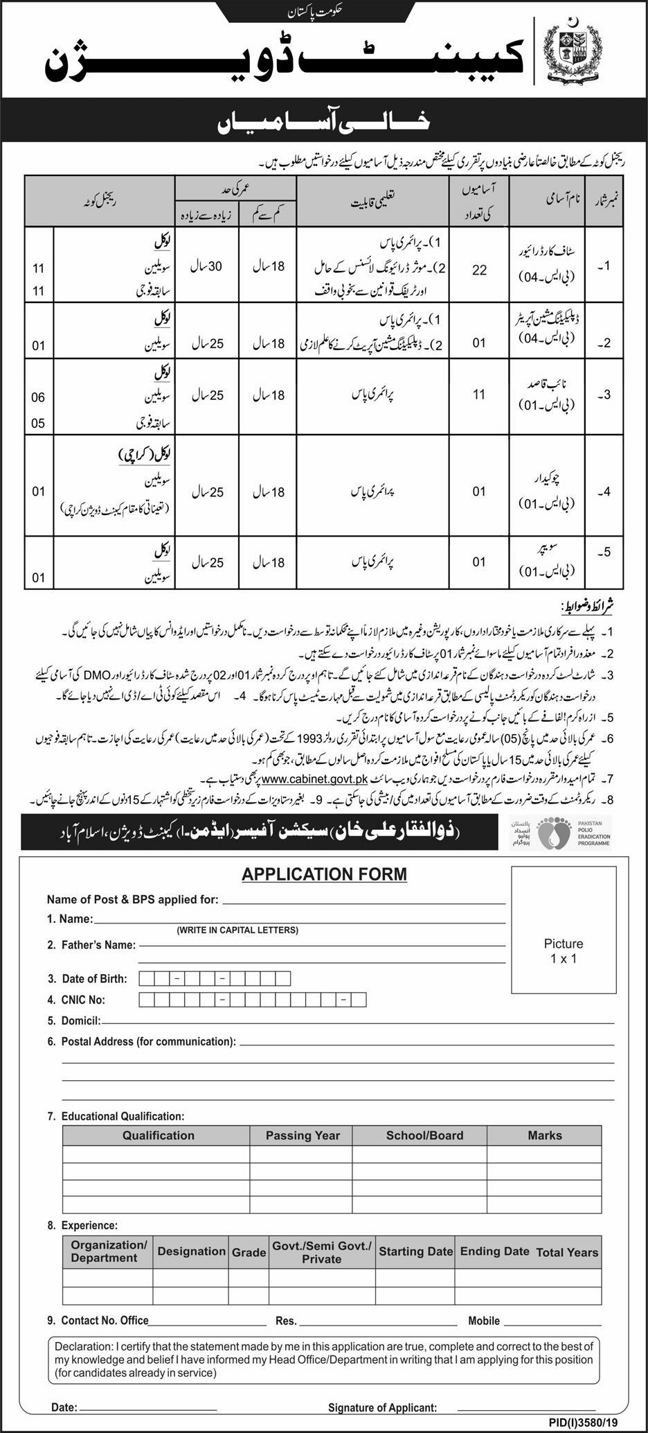 Cabinet Division Jobs 2020 Application Form Pdf – Employees