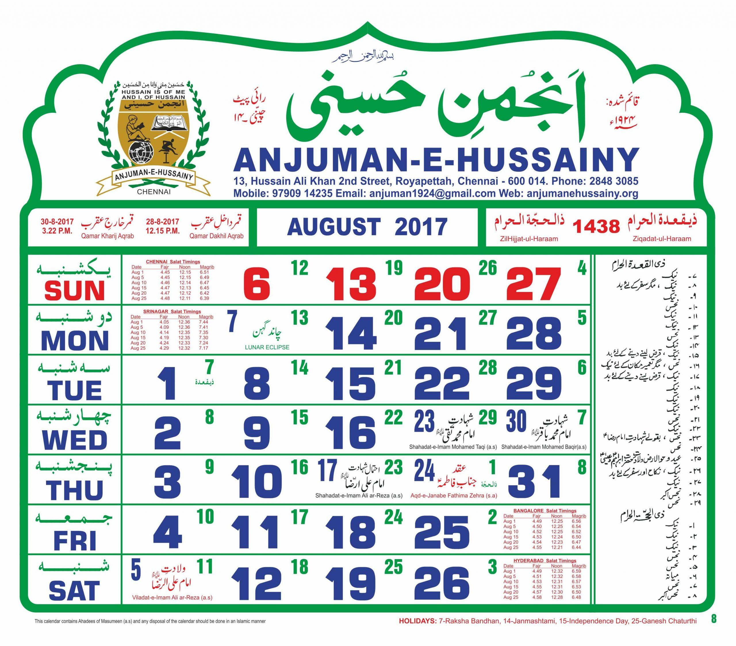 Calendar 2017-08 | Anjuman-E-Hussainy