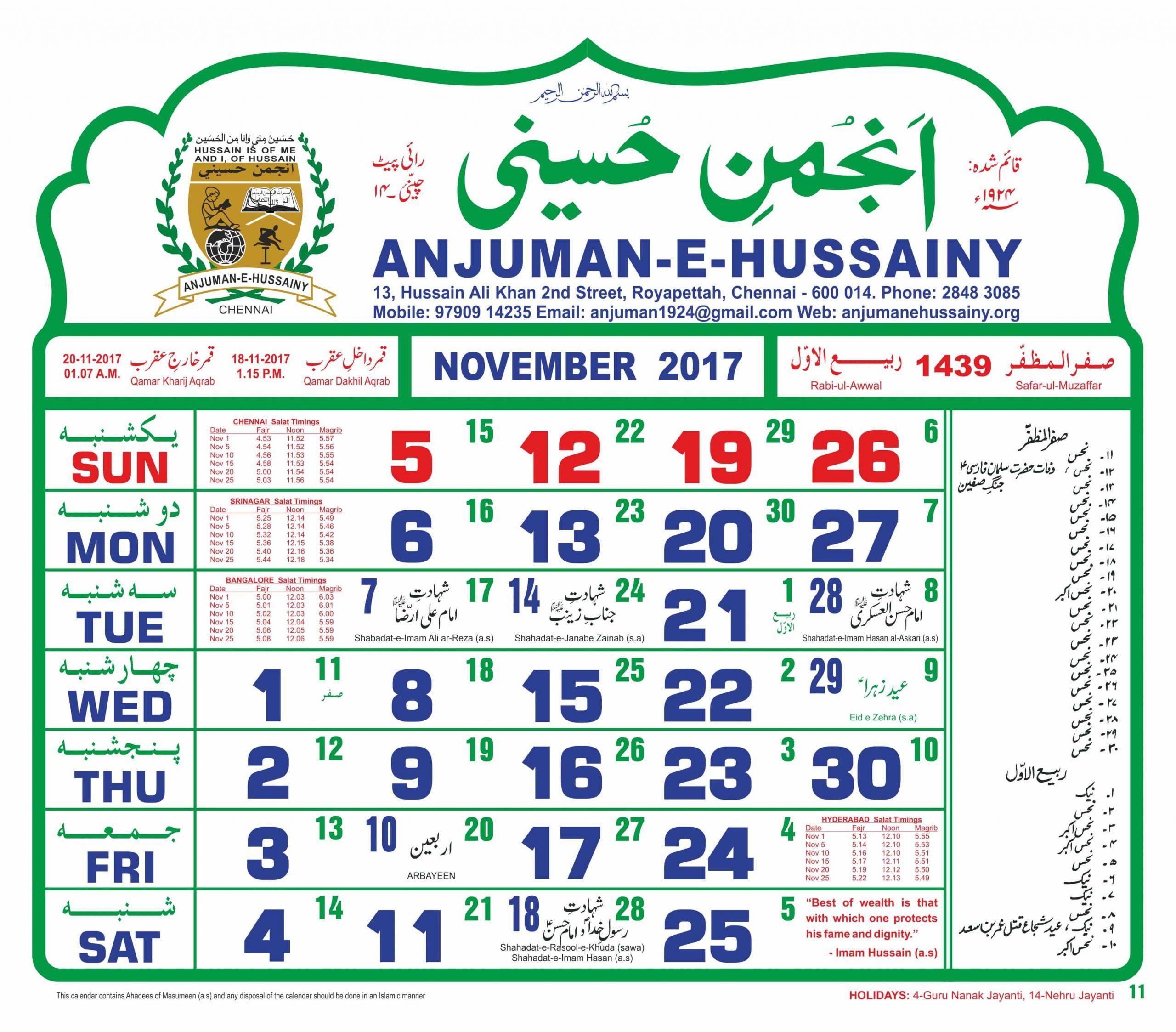 Calendar 2017-11 | Anjuman-E-Hussainy