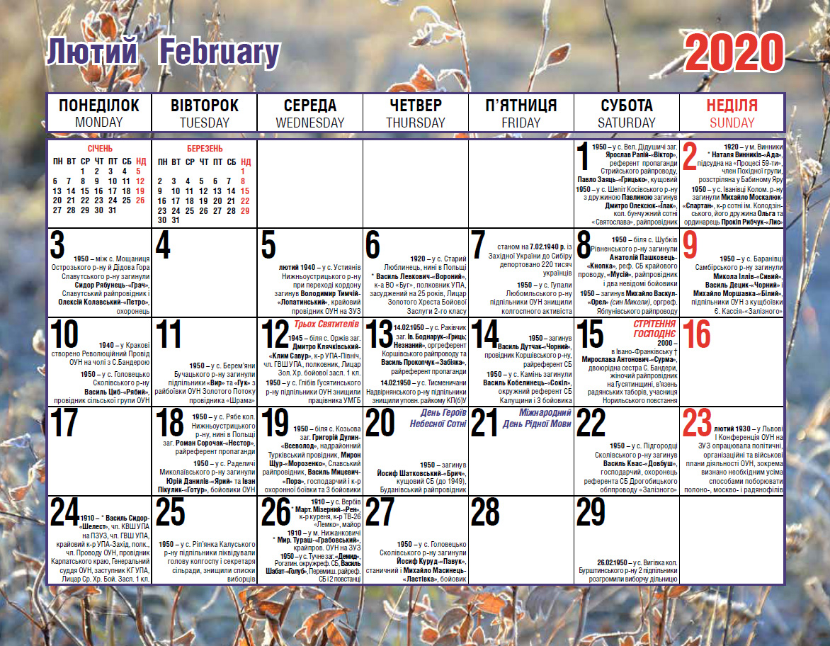 Calendar 2020 - Літопис Упа