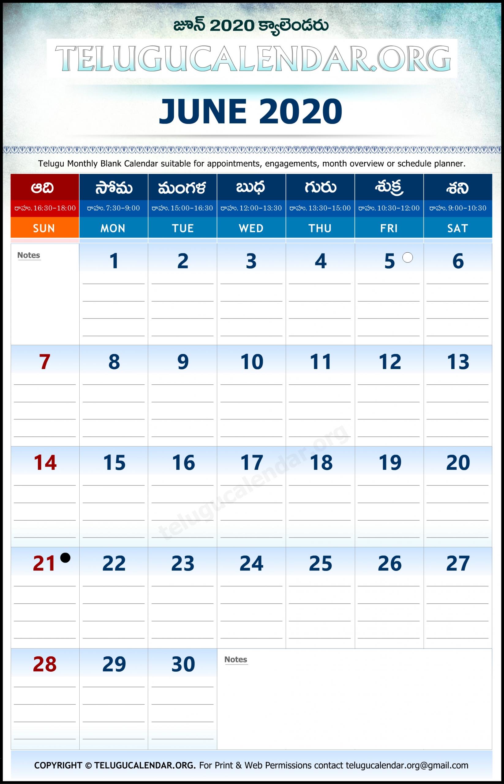 Calendar 2020 January Telugu | Calendar Template Information
