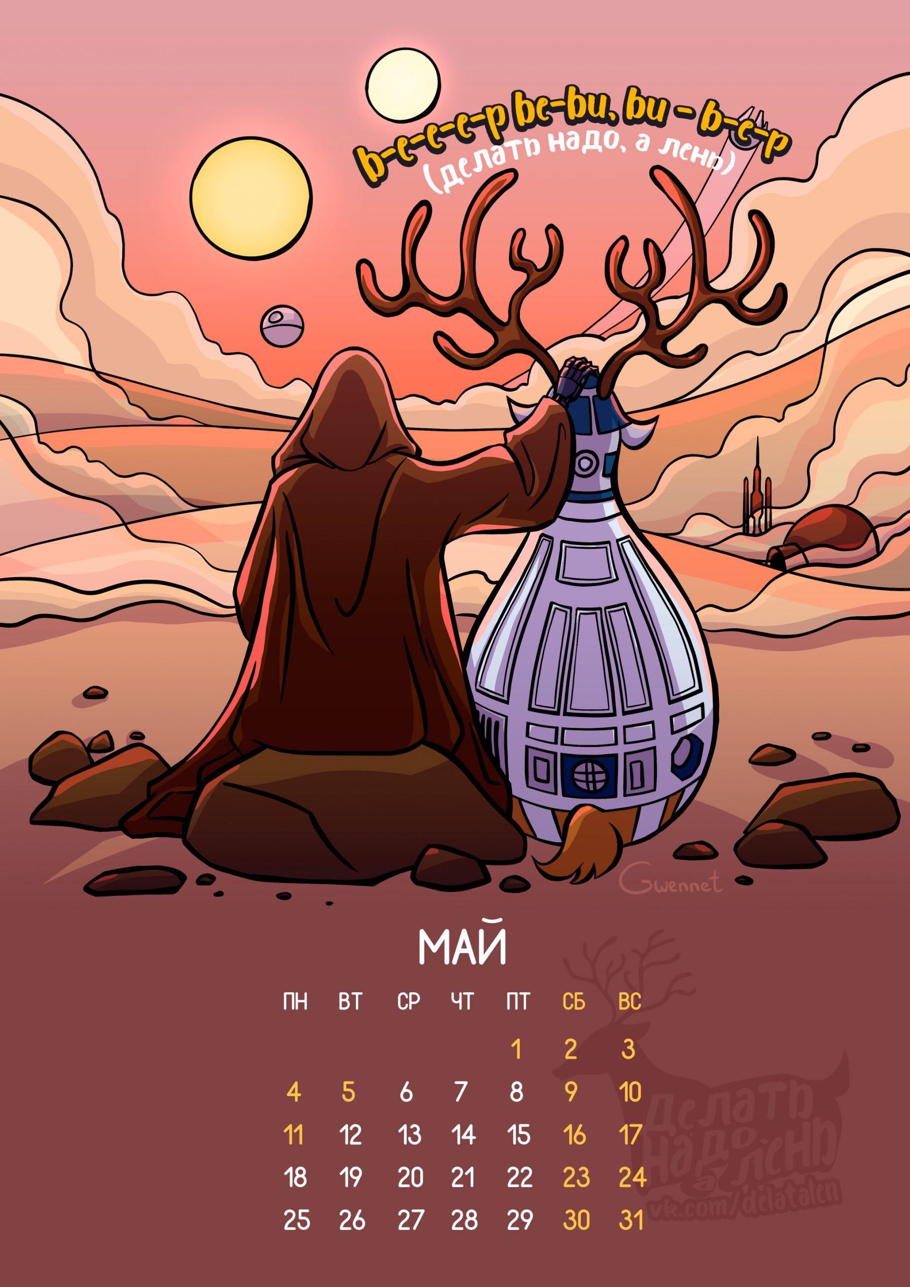 Аленивый Календарь 2020 [Май]
