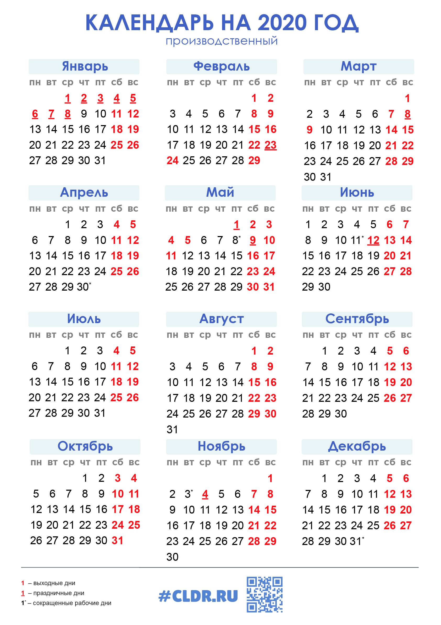 Календарь 2020 Украина Скачать - Bagno.site