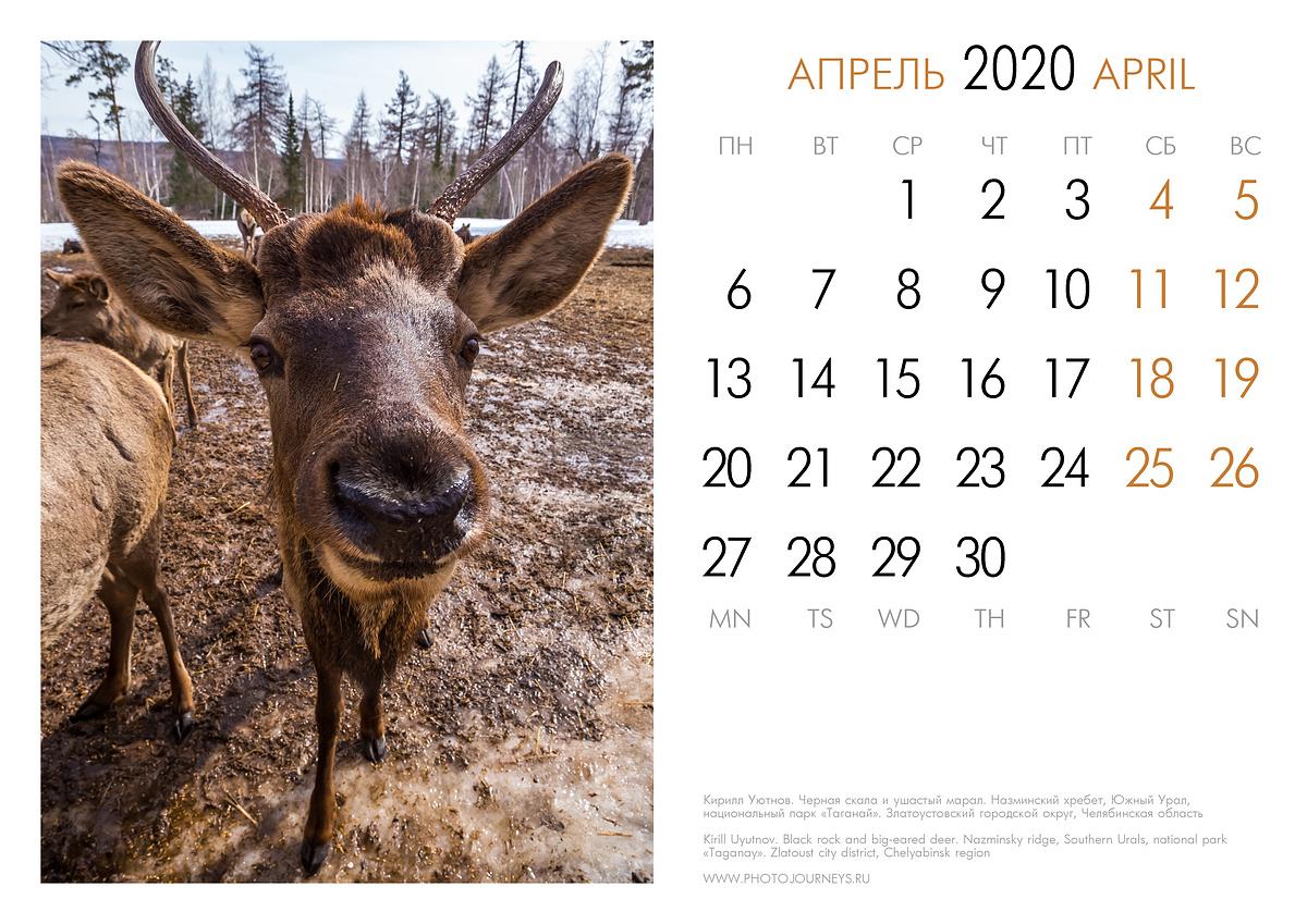 Календарь 2020 | Photojourneys.ru