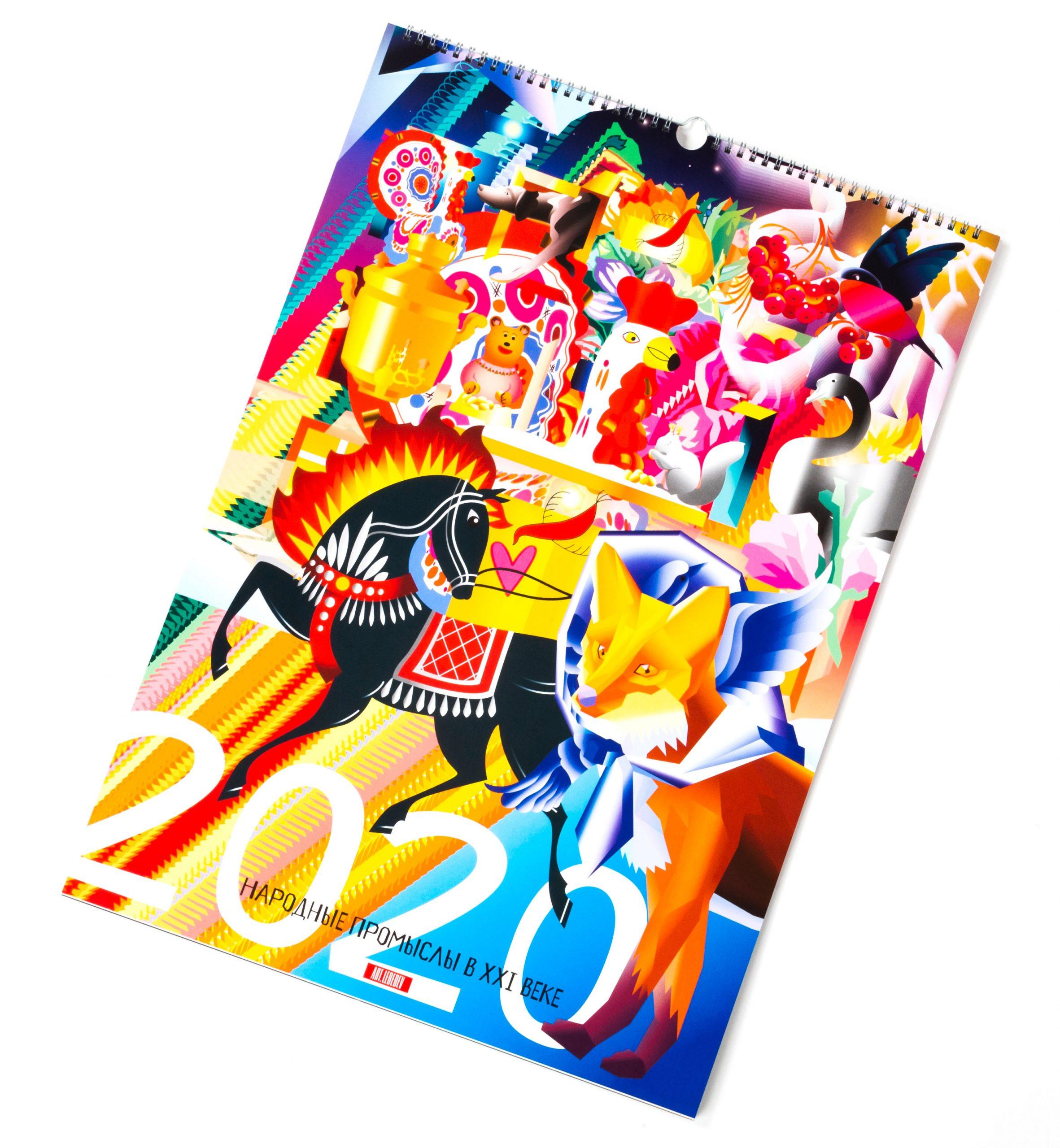 Календарь На 2020 Год «Народные Промыслы В Xxi Веке»