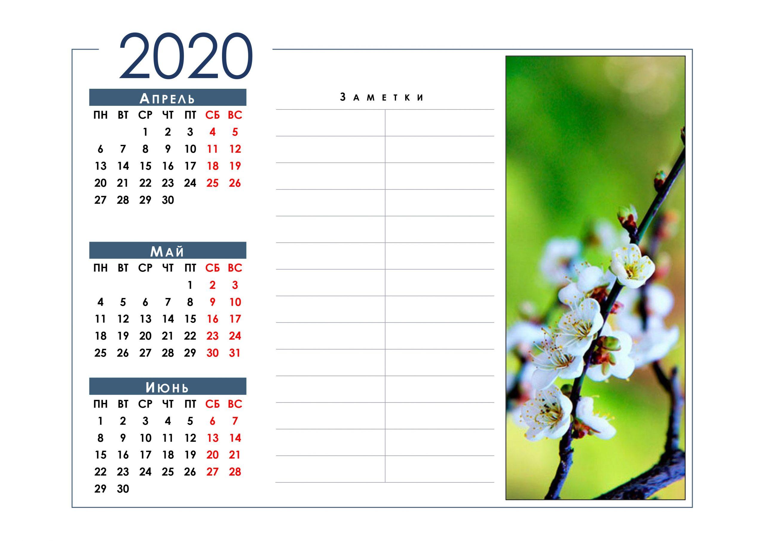 Календарь На Апрель, Май, Июнь 2020: Скачать И Распечатать