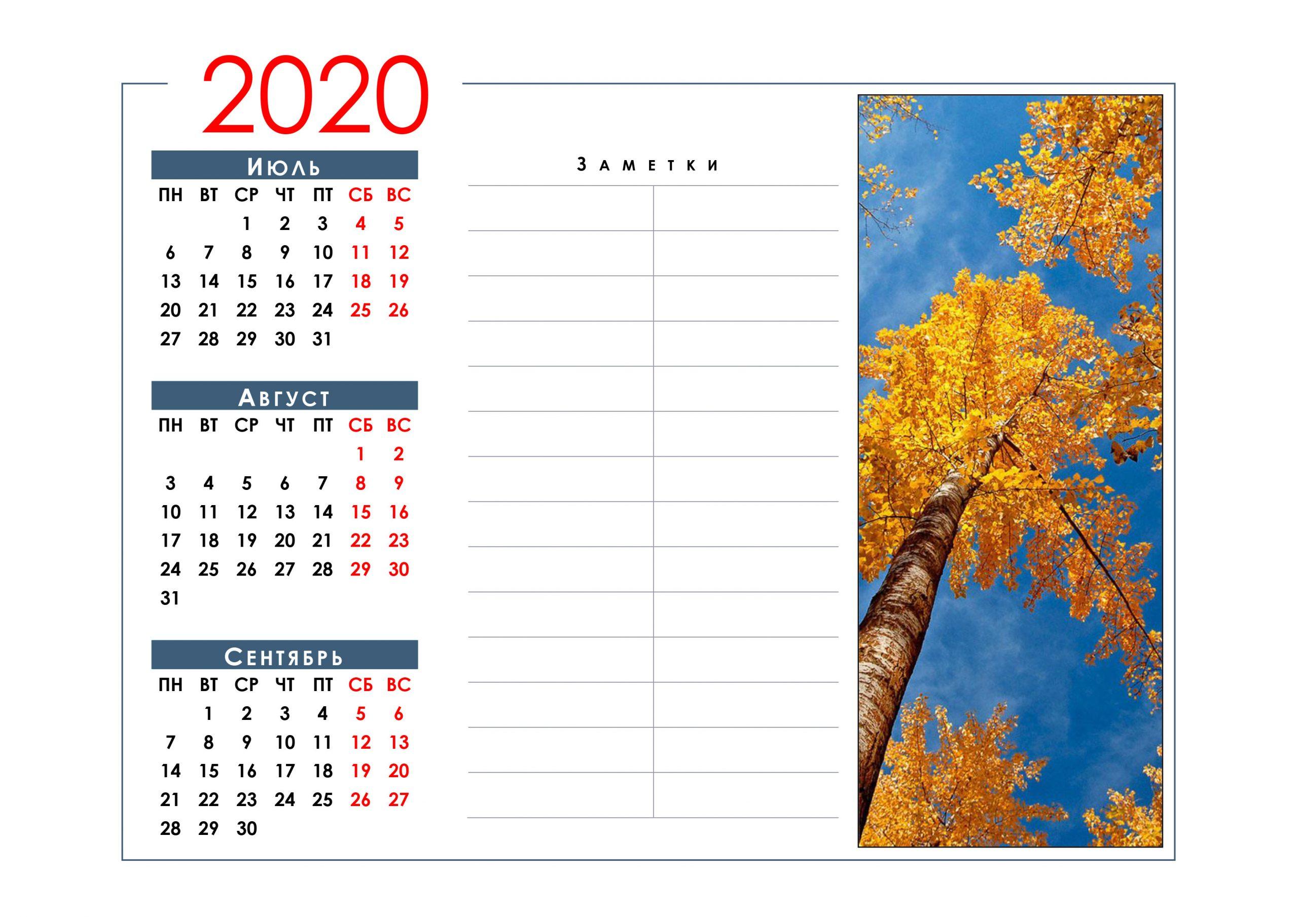 Календарь На Июль, Август, Сентябрь 2020: Скачать И