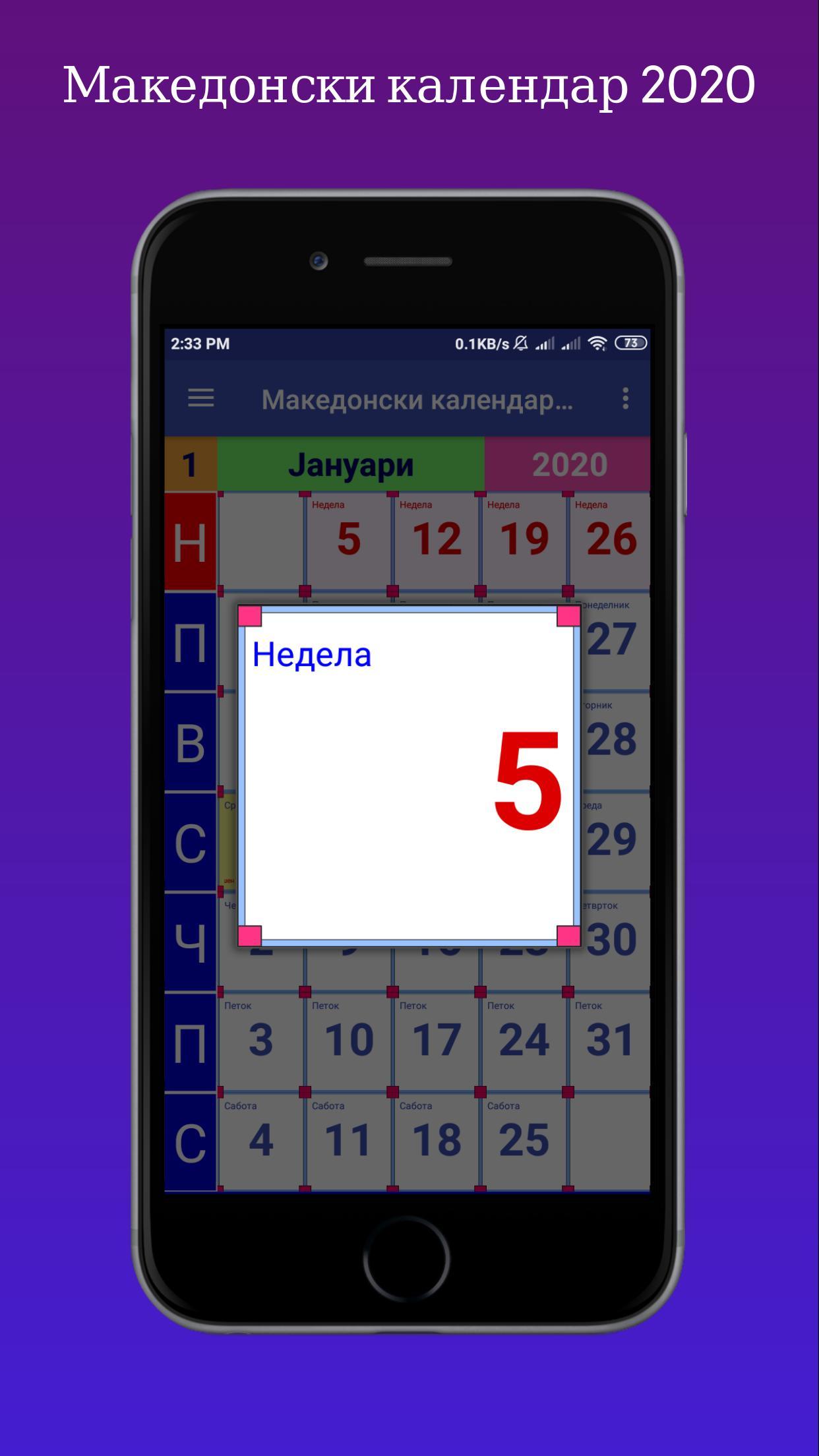 Македонски Календар 2020 Для Андроид – Скачать Apk:rut