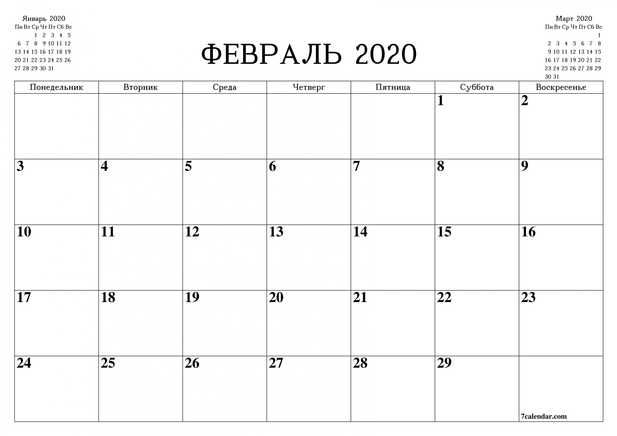 Распечатать Или Скачать Календарь, Планер, Органайзер На