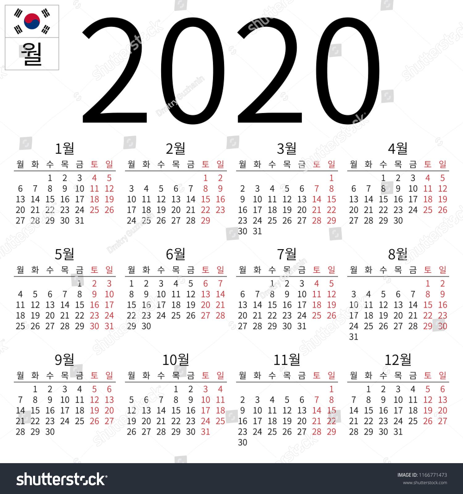 Стоковая Векторная Графика «Simple Annual 2020 Year Wall