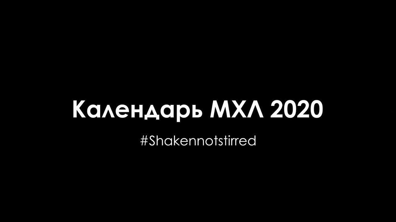 Хоккей Для Джентльменов. Календарь Мхл 2020.
