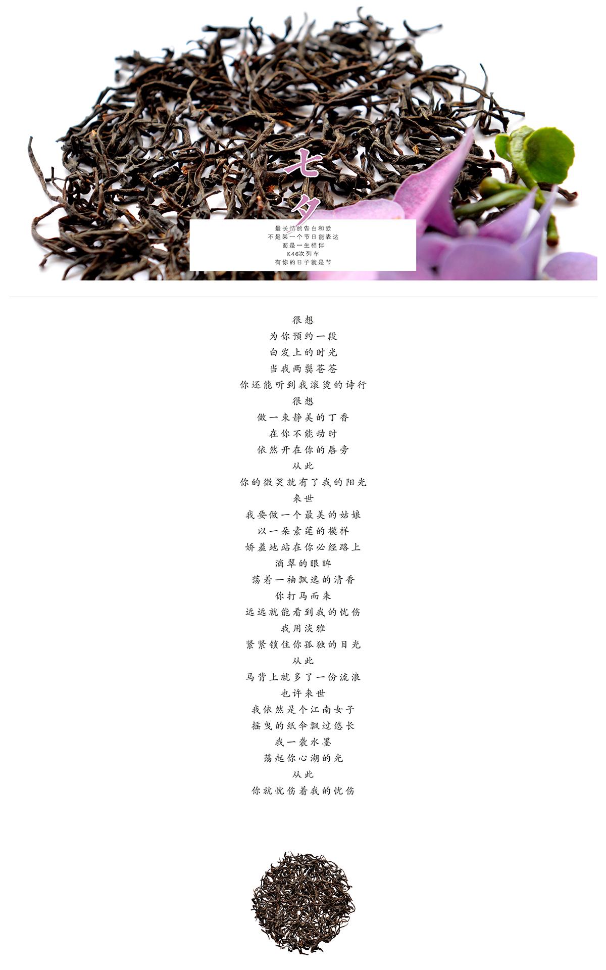 优茶季 - 此茶有毒,唯解相思