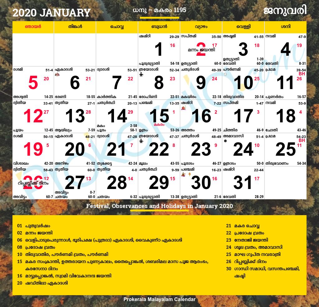 English To Malayalam Calendar | Malayalam Calendar 2020