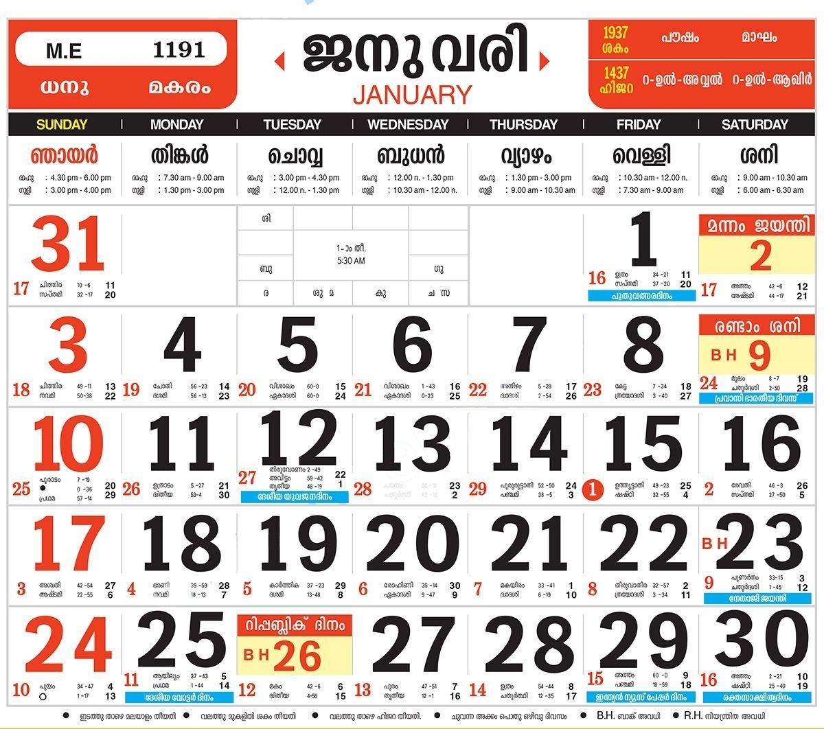 February 2020 Calendar Malayalam - Togo.wpart.co