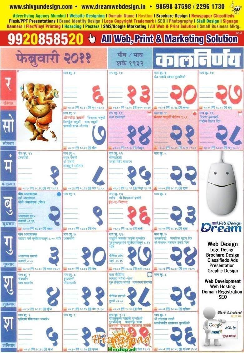 February 2020 Calendar Marathi | Calendar Template Information