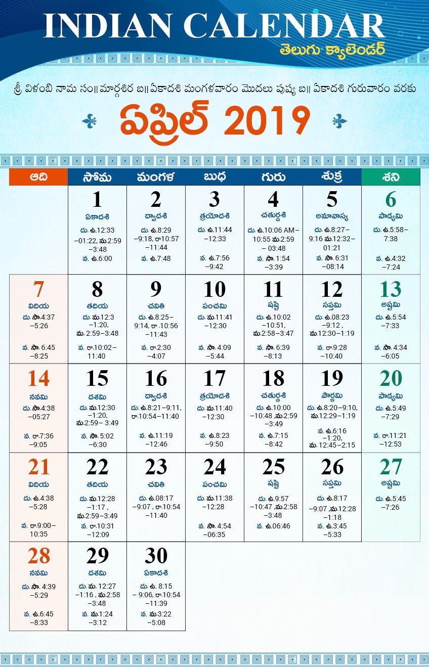 Here We Provide Telugu Calendar 2019 | Calendar March