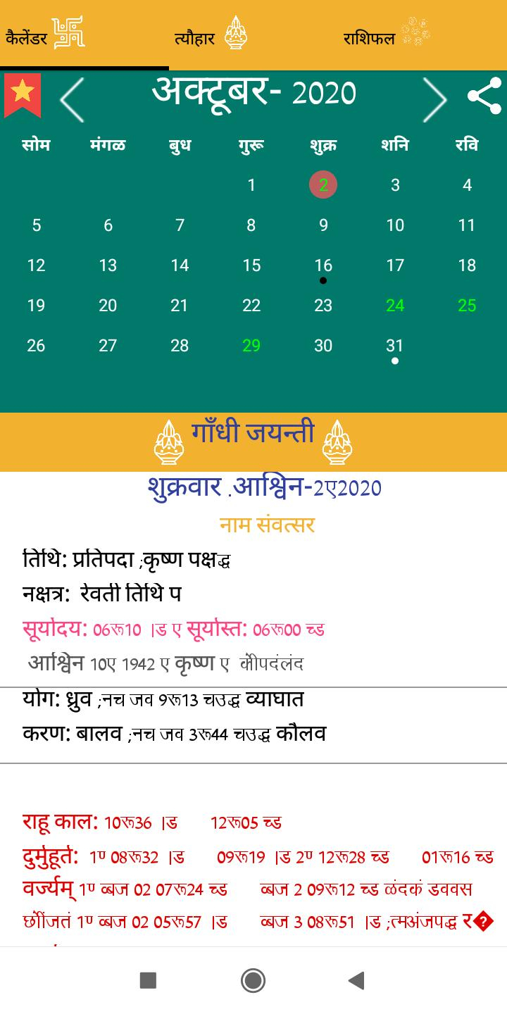 Hindi Calendar For Android - Apk Download