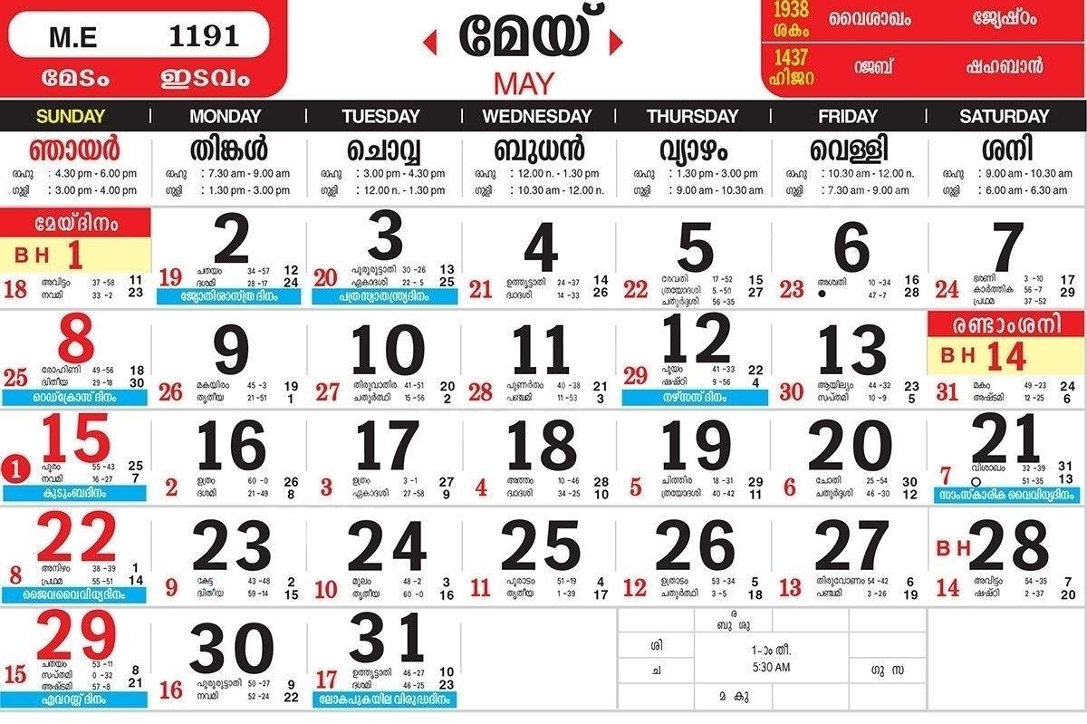 June 2019 Calendar Malayalam | Template Calendar Printable