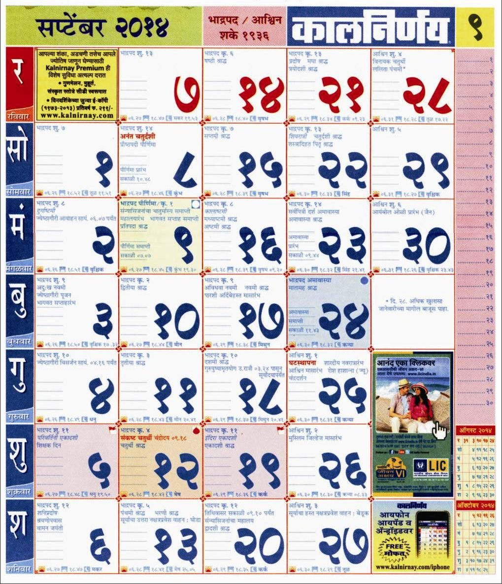 Kalnirnay September 2014 Marathi Calendar | September