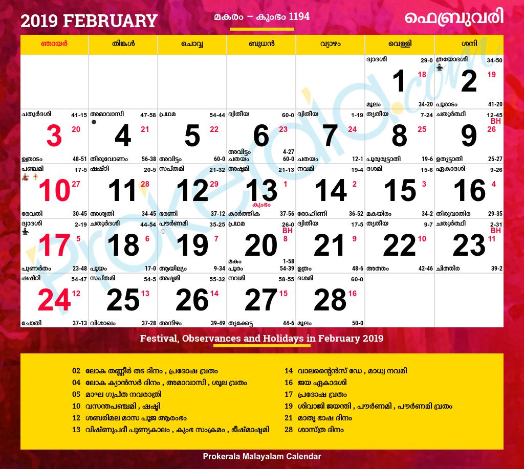 Malayalam Calendar 2019 | Kerala Festivals | Kerala Holidays