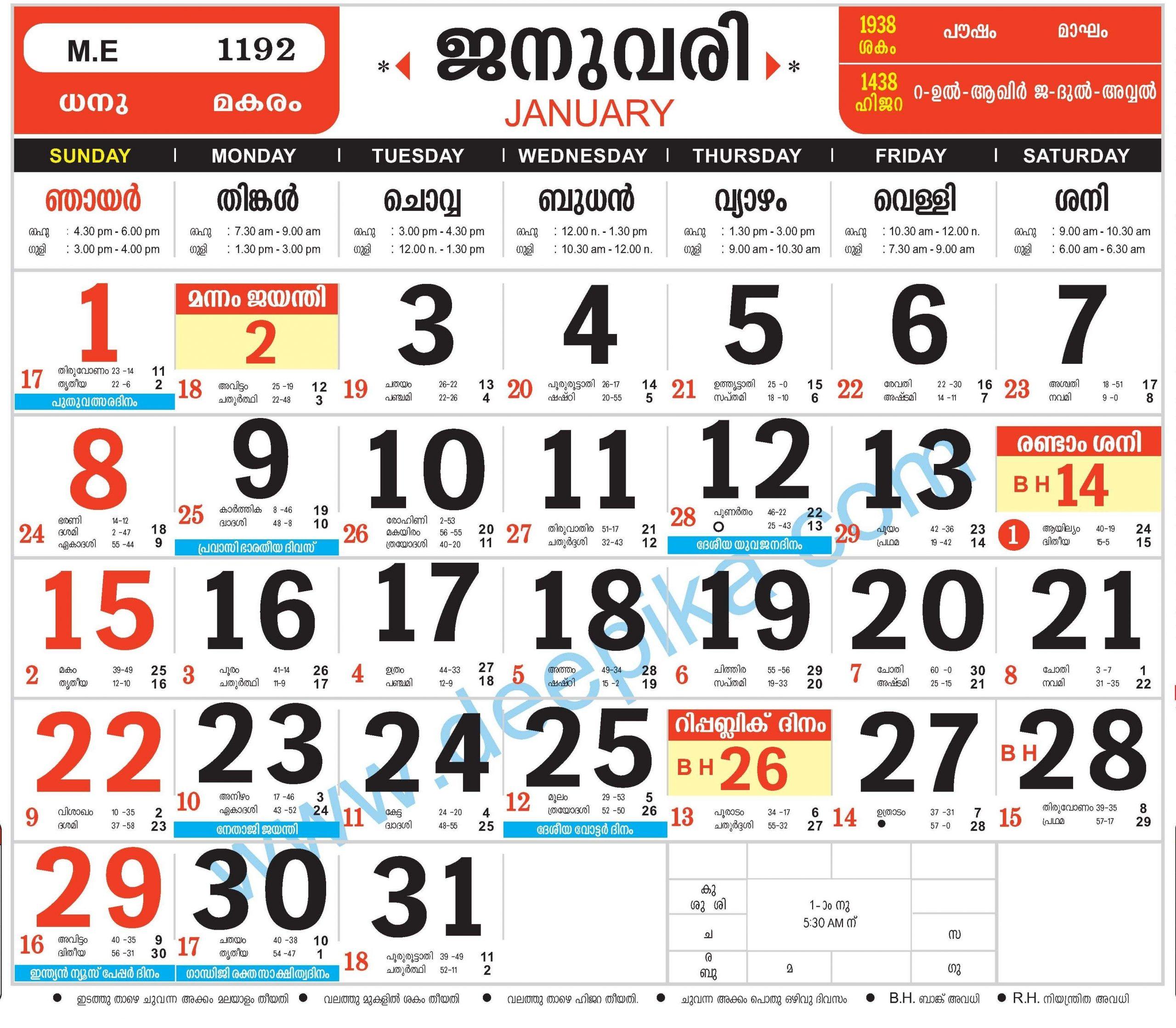 Malayalam Calendar January 2020 | Calendar Template Information