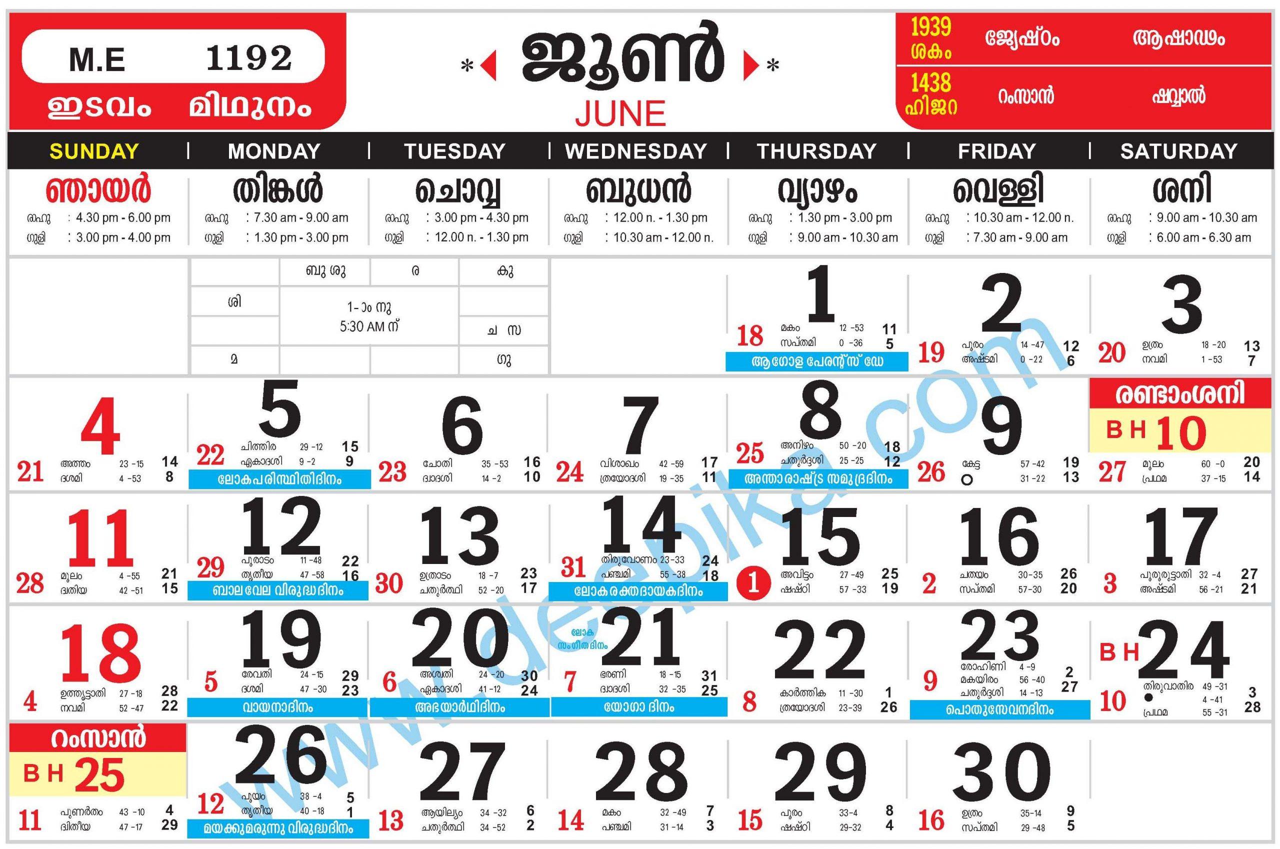 Malayalam Calendar June 2017 – Malayalamcalendars