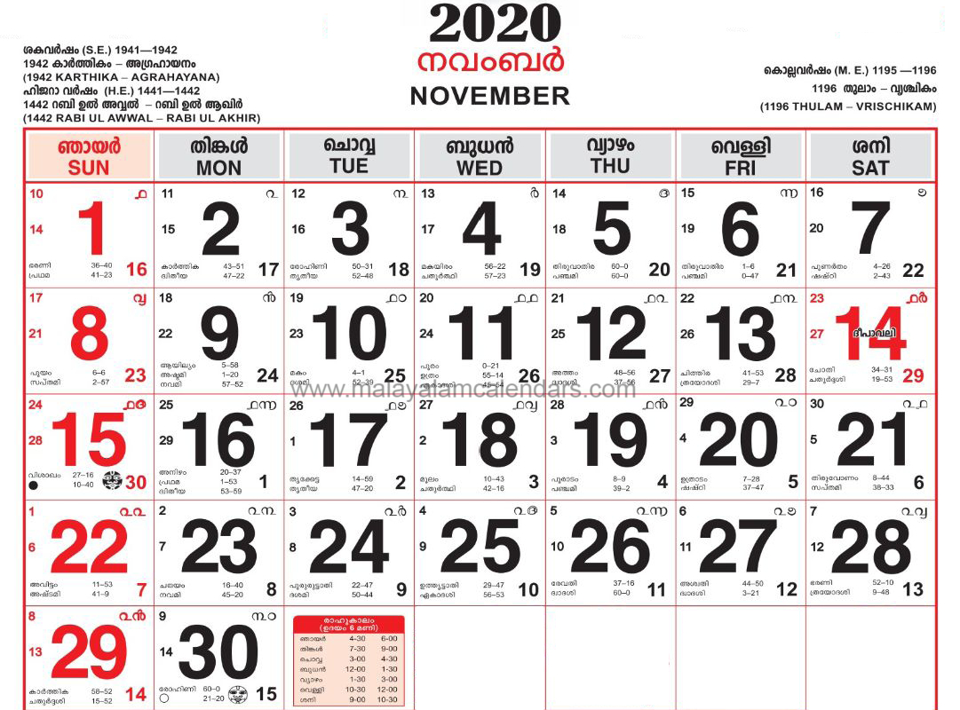 Malayalam Calendar November 2020 – Malayalamcalendars