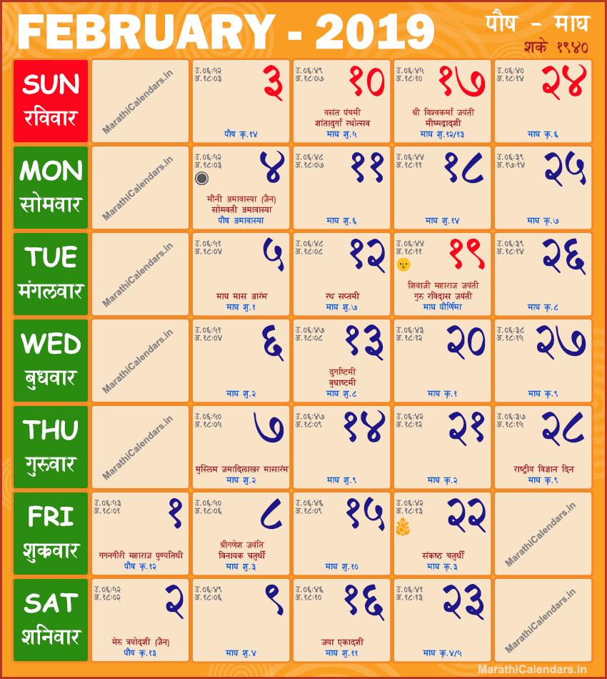 Marathi Calendar 2019 February | Saka Samvat 1941, Paush Magh