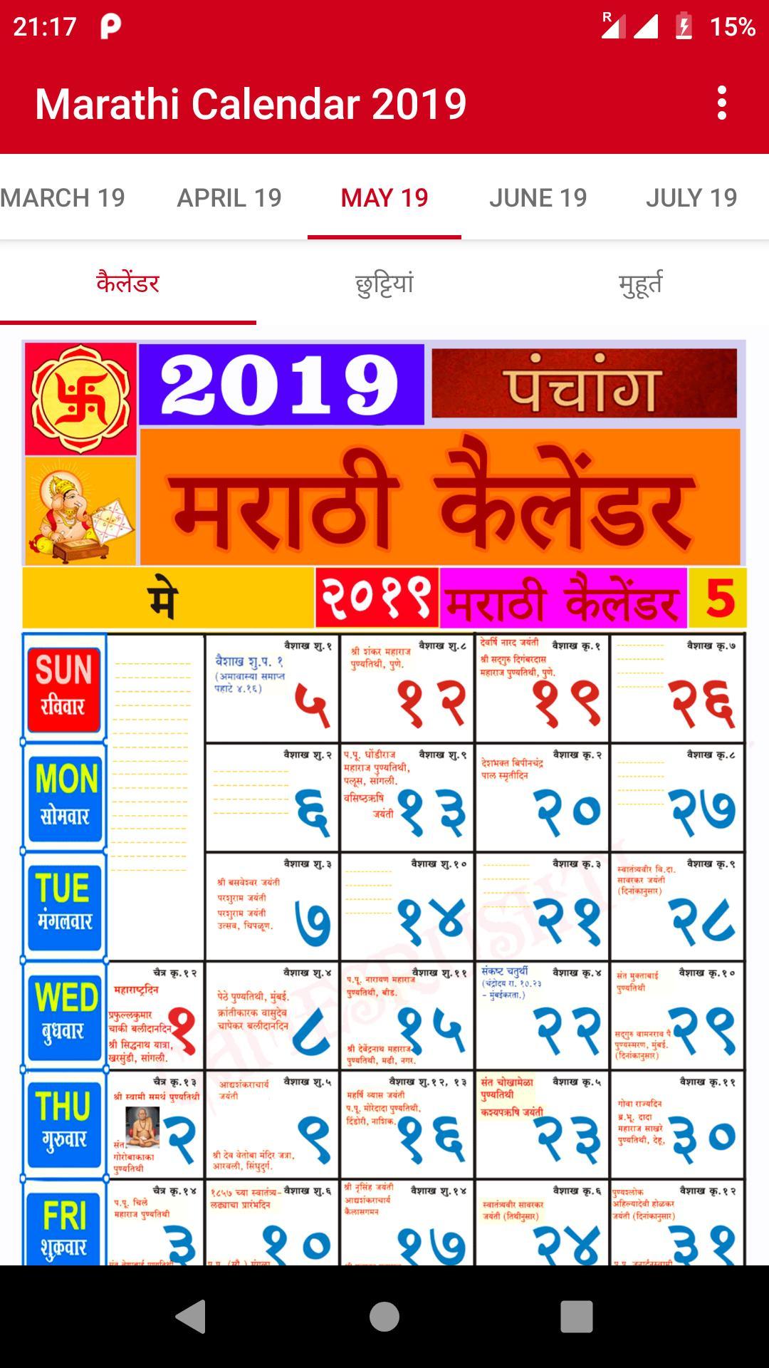 Marathi Calendar 2019 With Festival Для Андроид - Скачать Apk