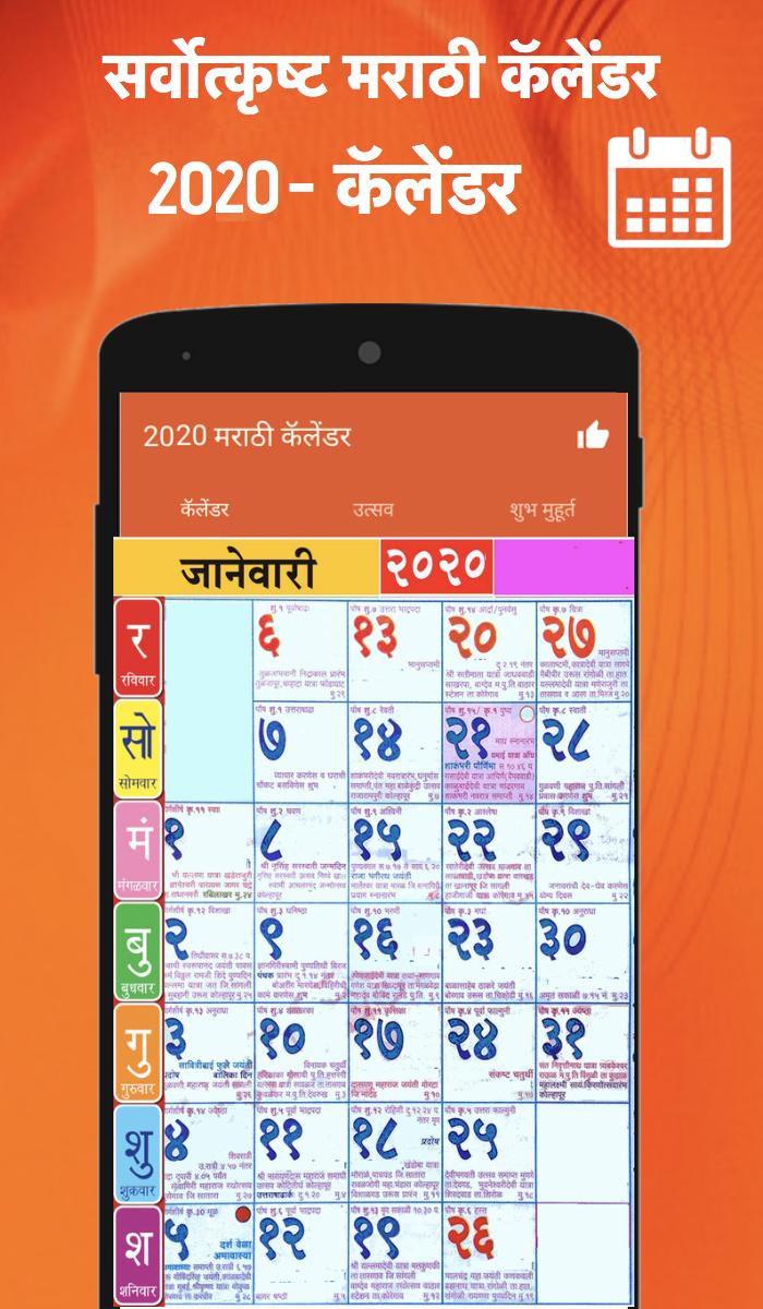 Marathi Calendar 2020 - मराठी कॅलेंडर 2020 For