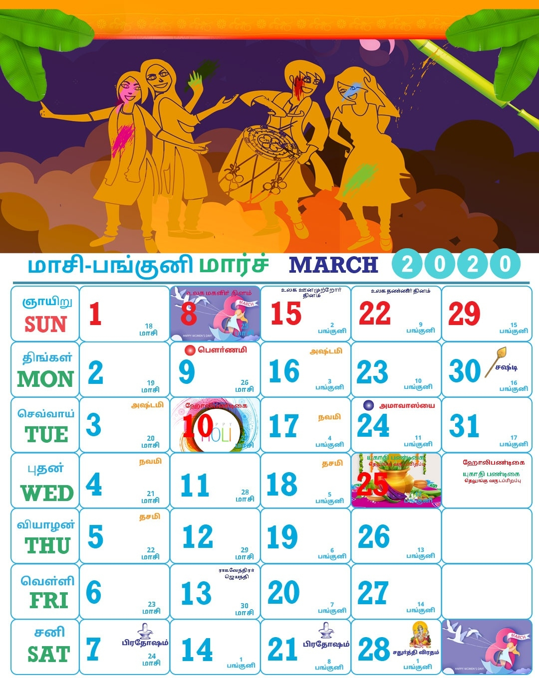March 2020 Calendar In Tamil | Calendar Template Information