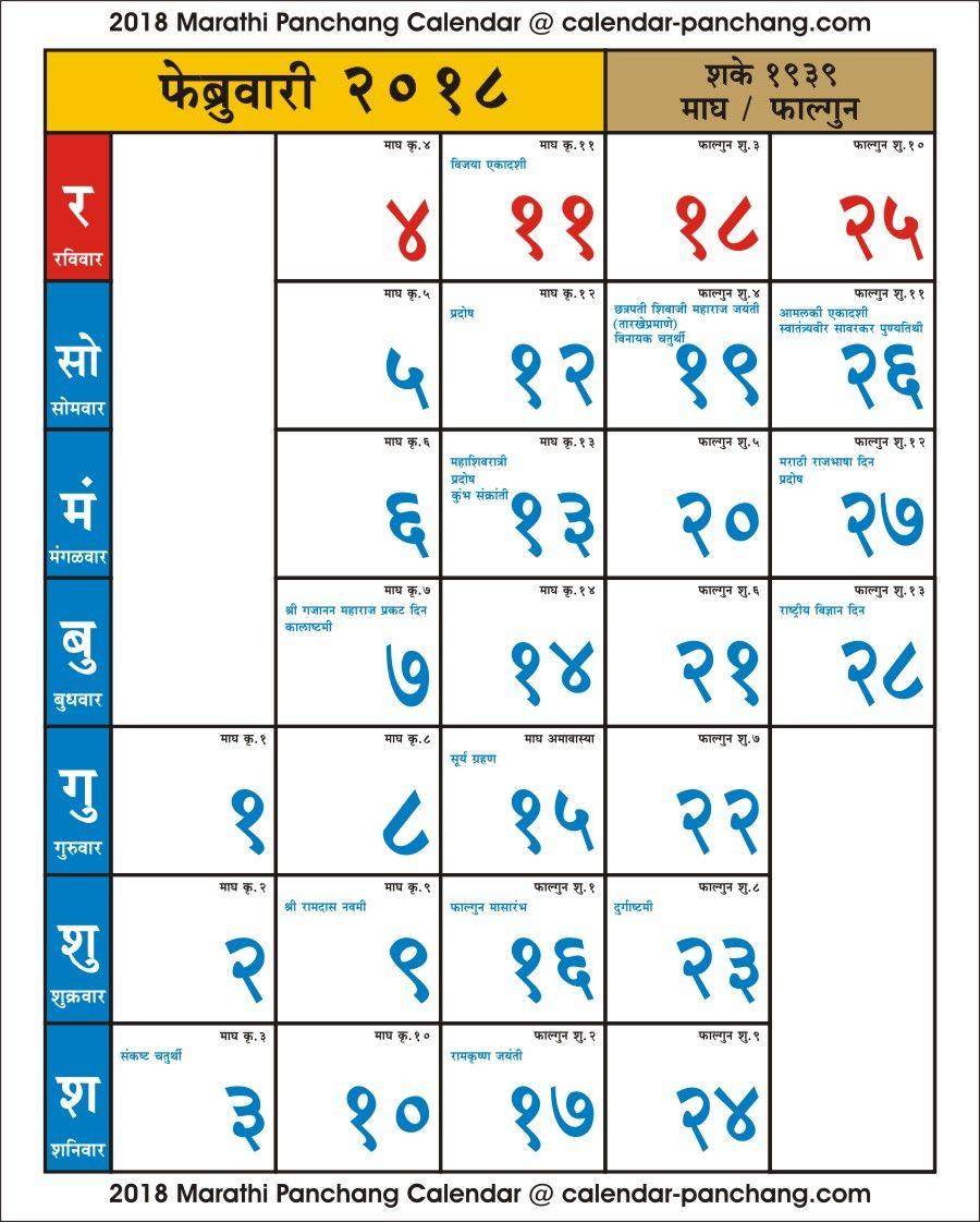 November 2020 Calendar Kalnirnay Marathi - Togo.wpart.co