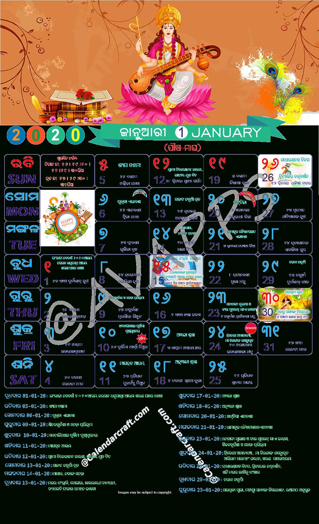 Odisha Govt School Holiday List 2019 Pdf - School Style