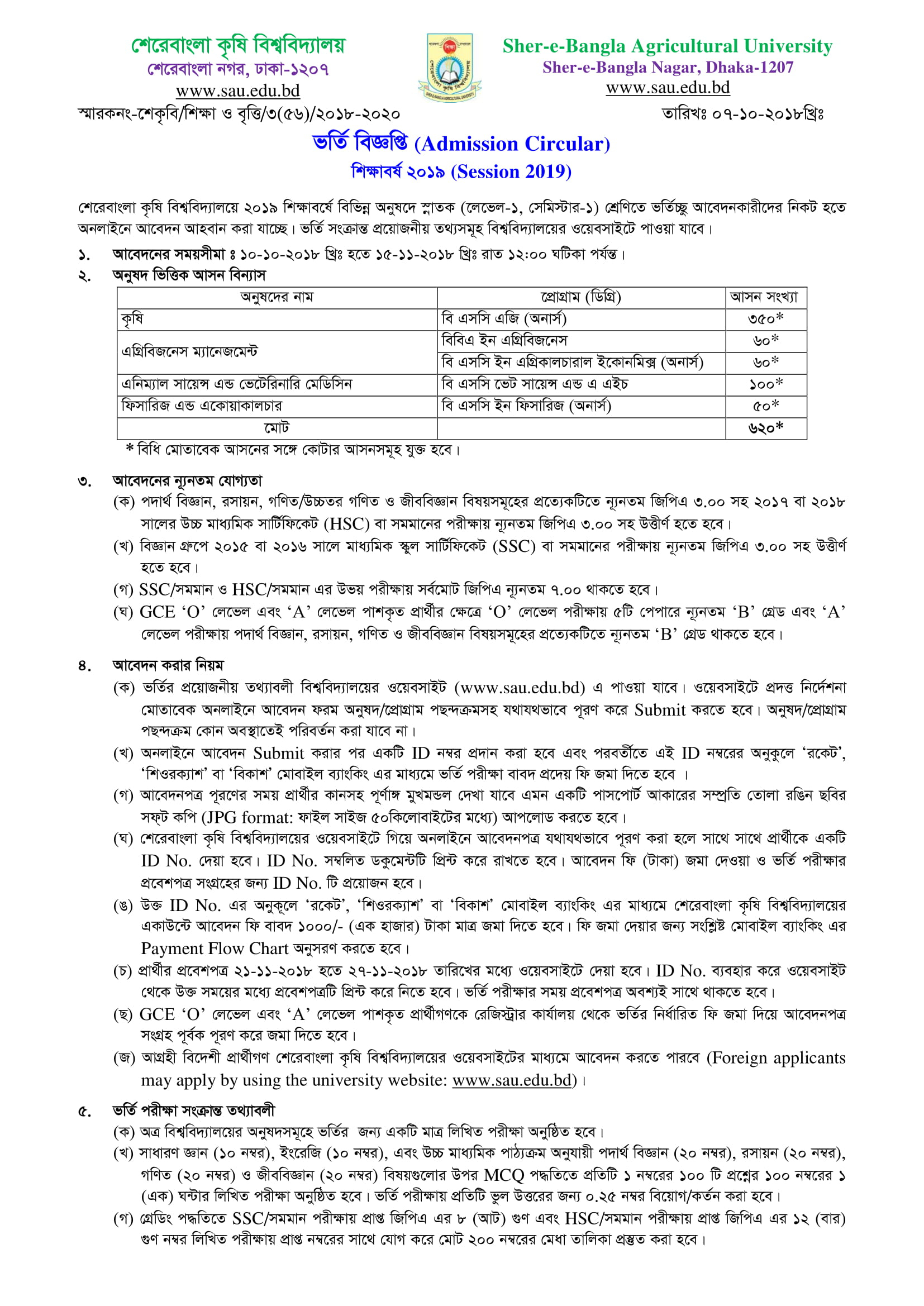 Sher E Bangla Agricultural University Circular 2019-20 | Sau