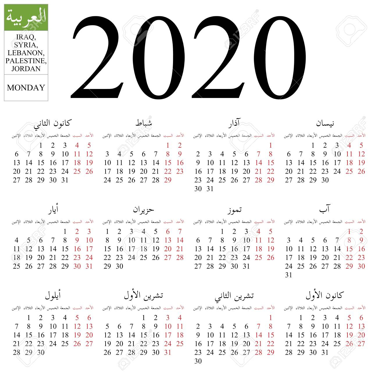 Simple Annual 2020 Year Wall Calendar. Arabic Language (Names..