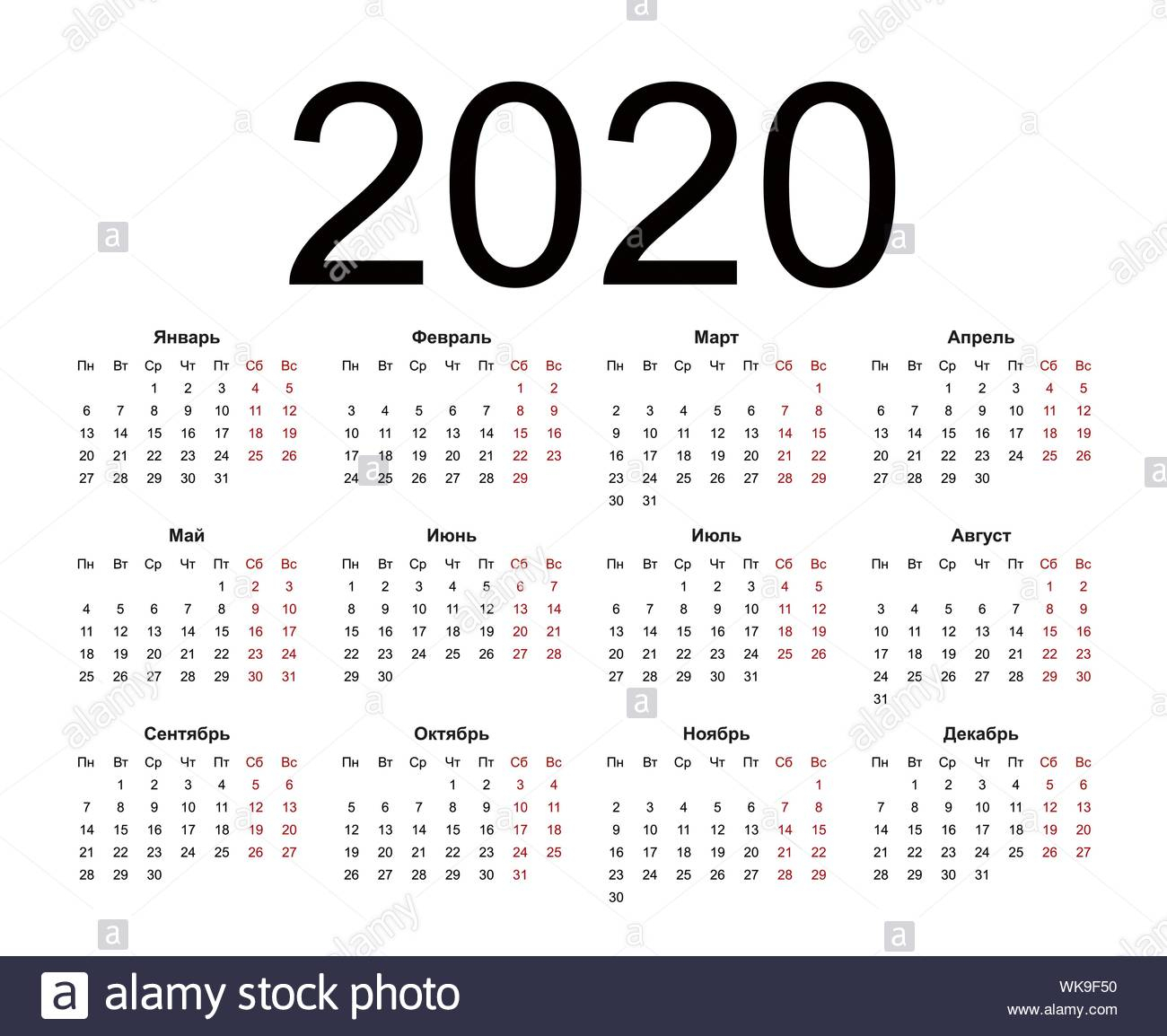 Simple Annual 2020 Year Wall Calendar. Russian Language