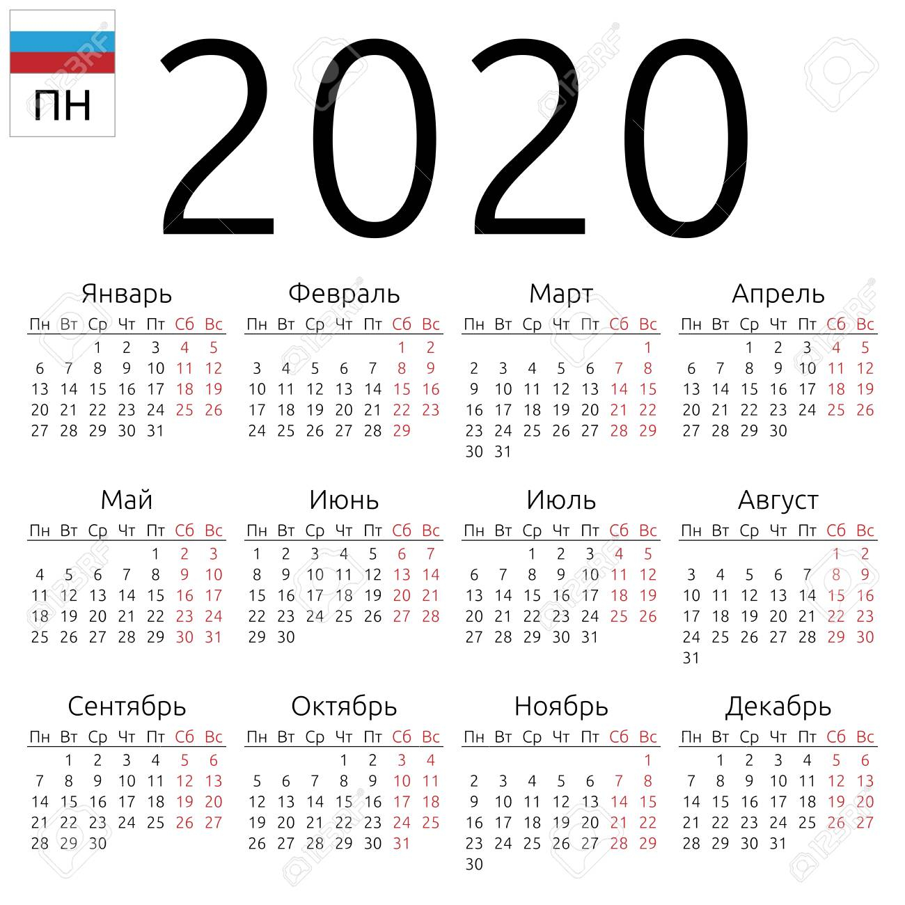 Simple Annual 2020 Year Wall Calendar. Russian Language. Week..