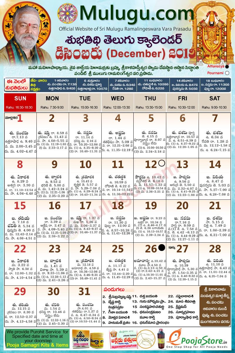 Take Mulugu Telugu Calendar 2020 | Calendar Printables ...