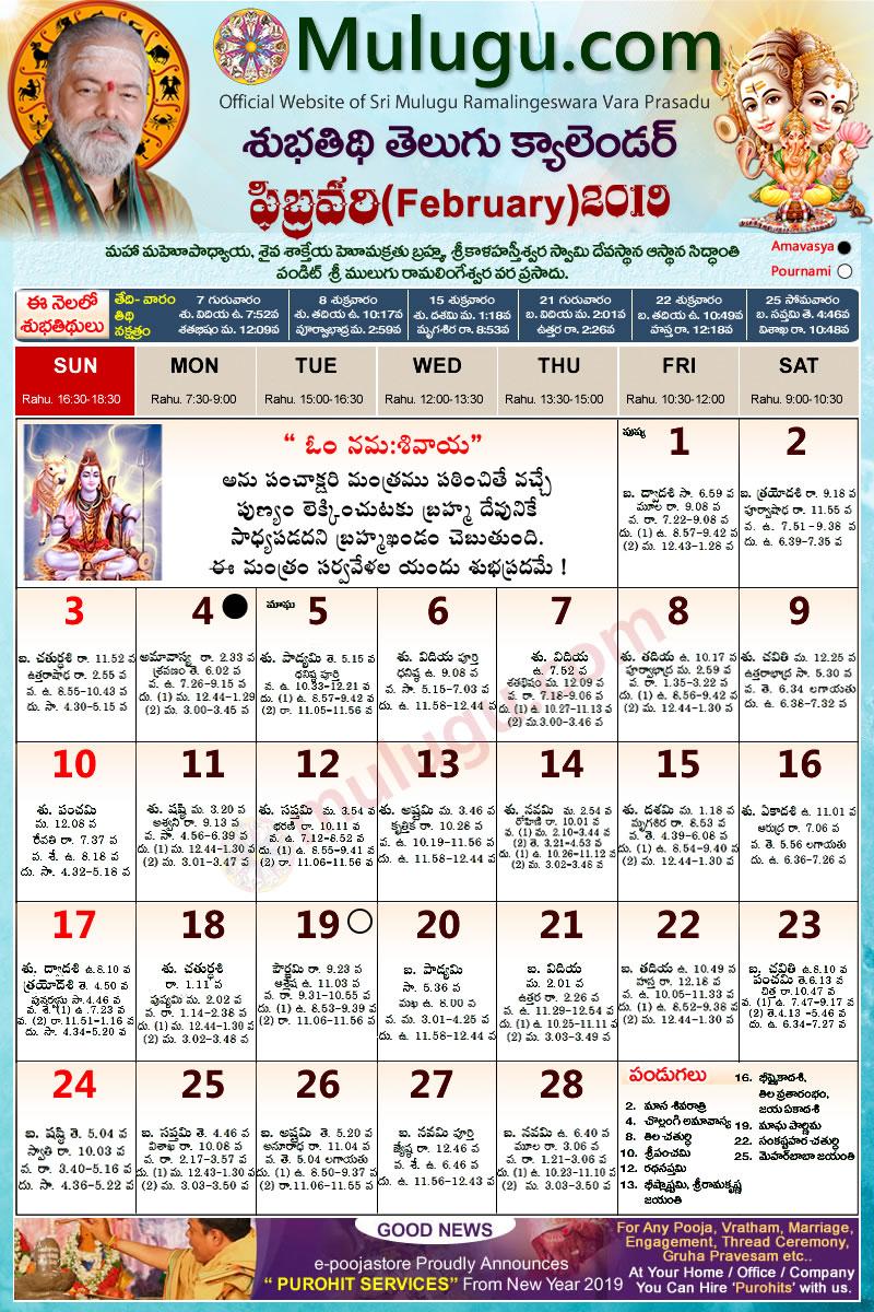Subhathidi February Telugu Calendar 2019 | Telugu Calendar