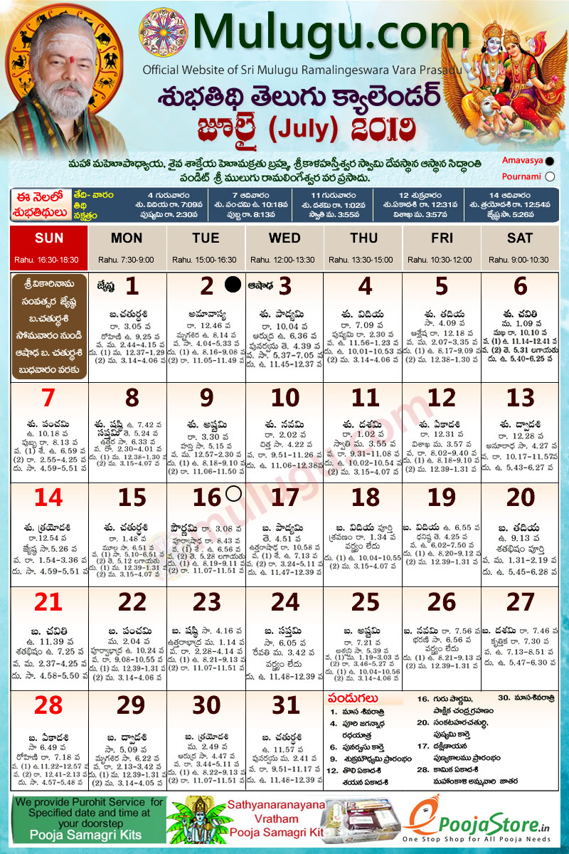 Subhathidi July Telugu Calendar 2019 | Telugu Calendar 2019