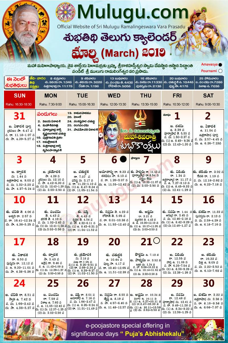 Subhathidi March Telugu Calendar 2019 | Telugu Calendar 2019