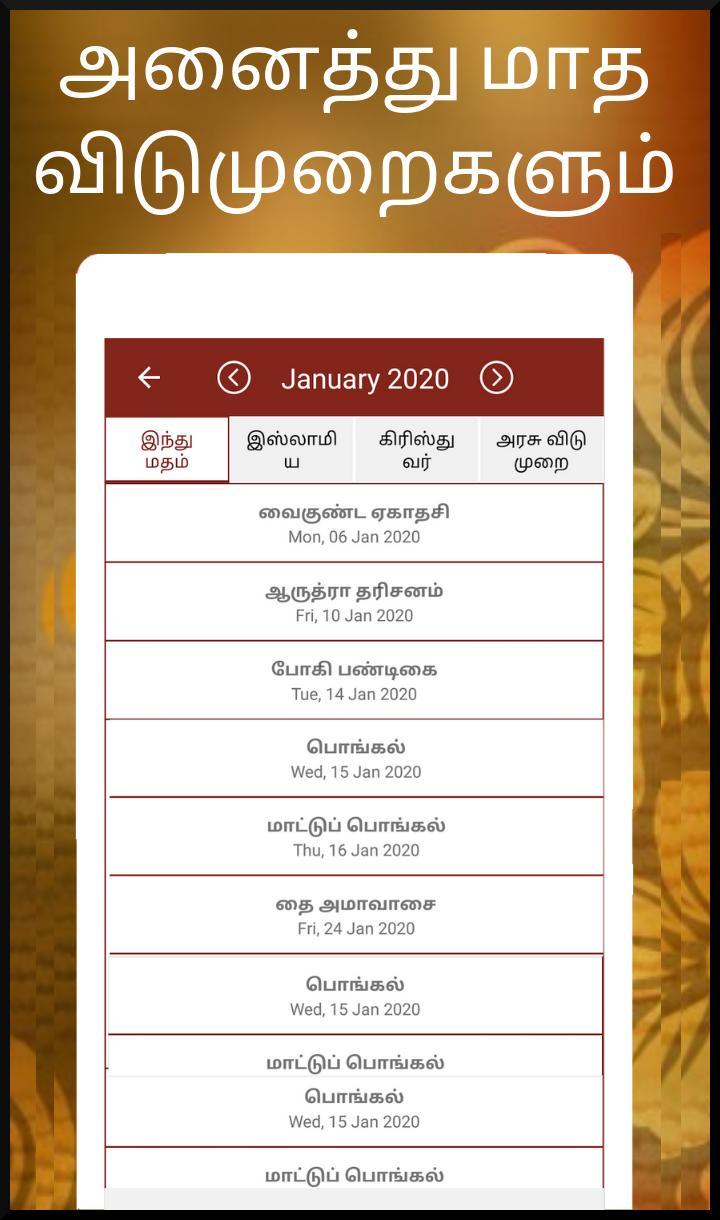 Tamil Calendar 2020 & Horoscope Для Андроид - Скачать Apk