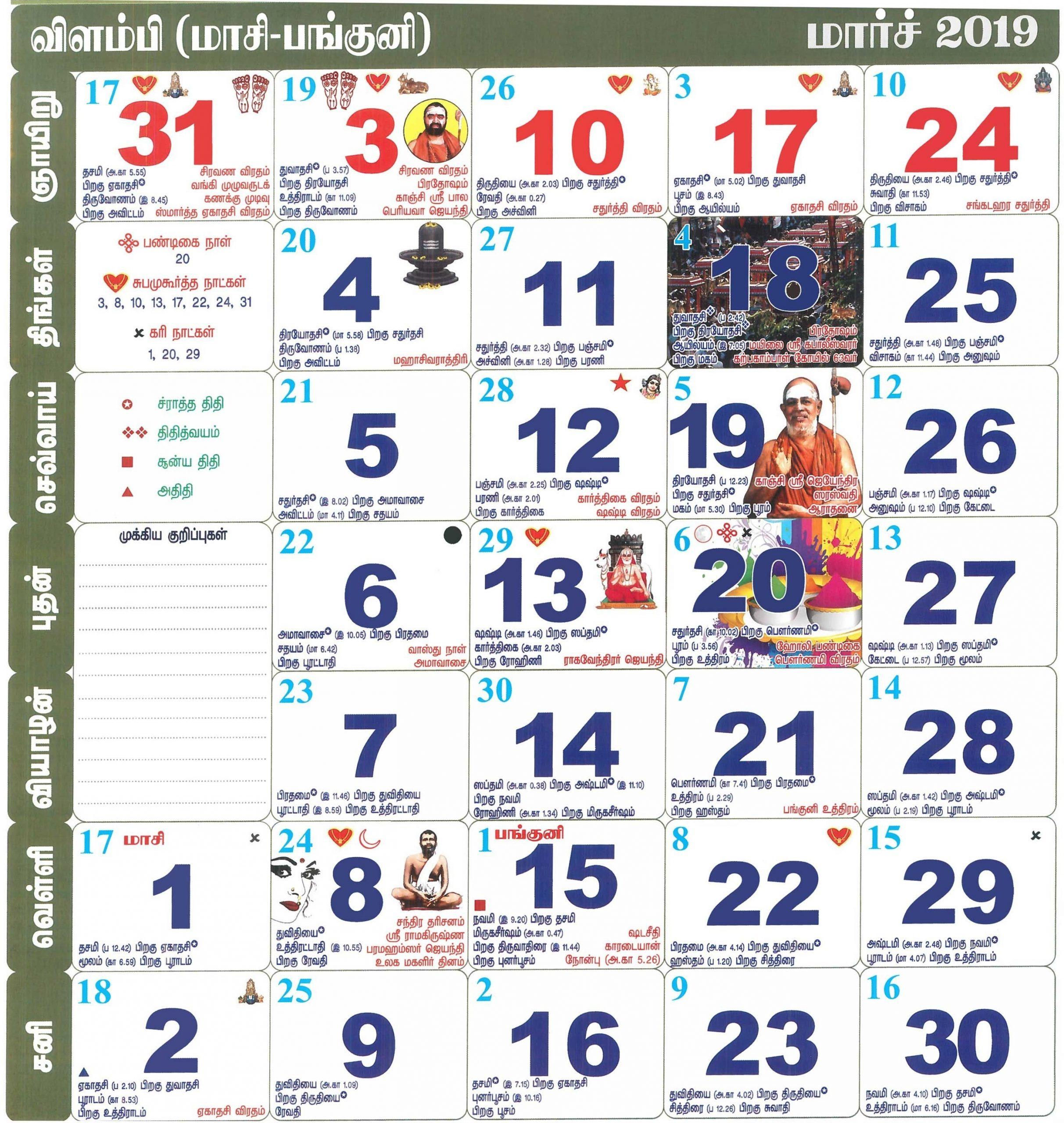 Tamil Monthly Calendar 2020 February | Calendar Template