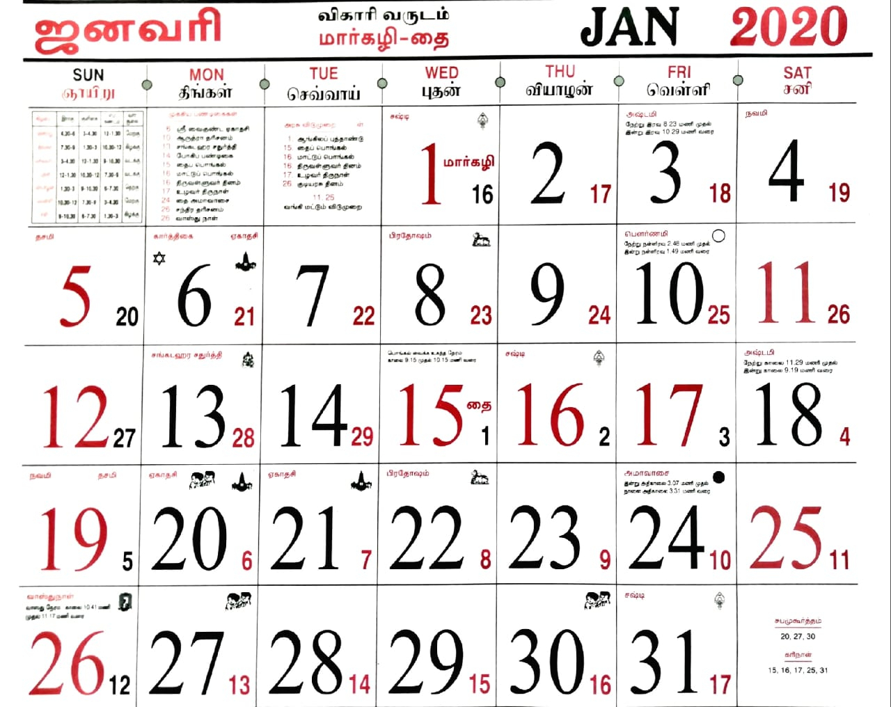 Tamil Monthly Calendar 2020 - Important Dates And Events